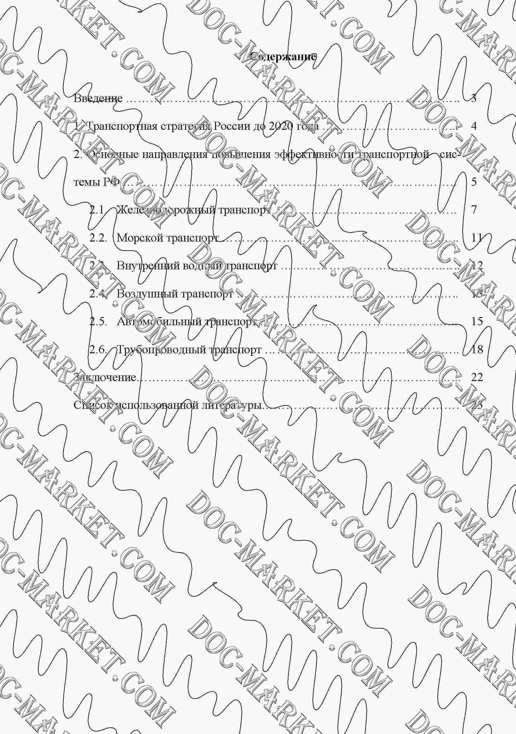 Учебник 2003 Года Троицкая, Чубуков, Единая Транспортная Система!
