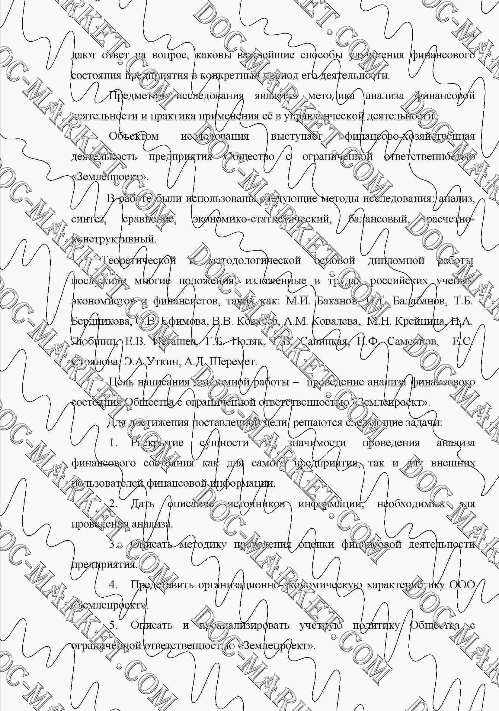 Дипломная работа АНАЛИЗ ОЦЕНКА ФИНАНСОВОГО СОСТОЯНИЯ  автоматический анализ финансового состояния xls