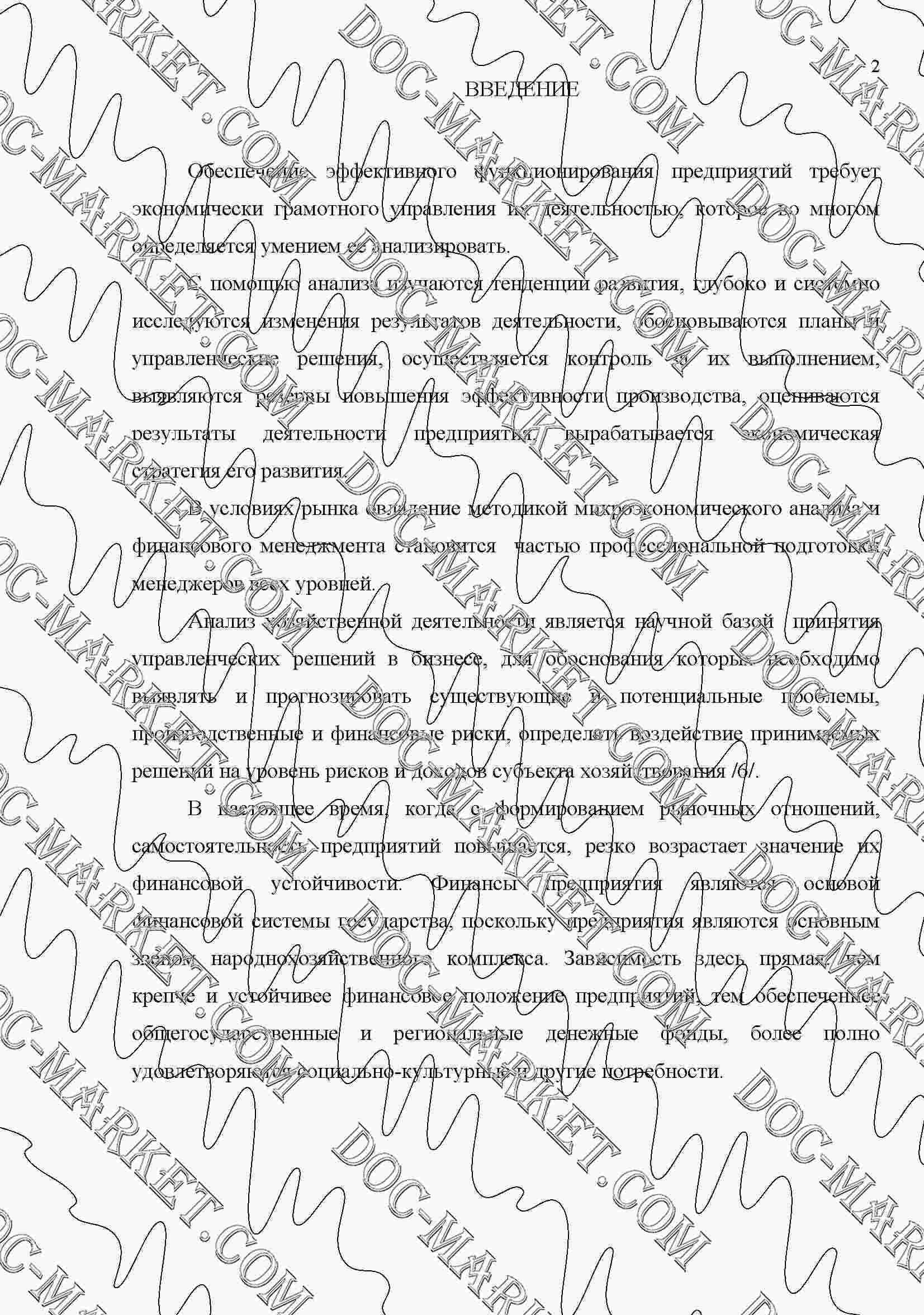 Другая ОТЧЕТ ПО ПРАКТИКЕ посмотреть по предмету Бухгалтерский  отчет по практике коммерческая служба в магазине