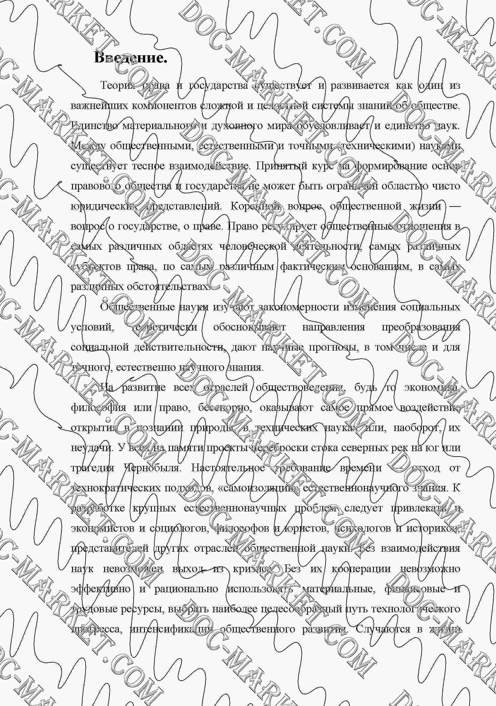 Курсовая работа Предмет и метод теории государства и права  предмет и методы теории права и государства