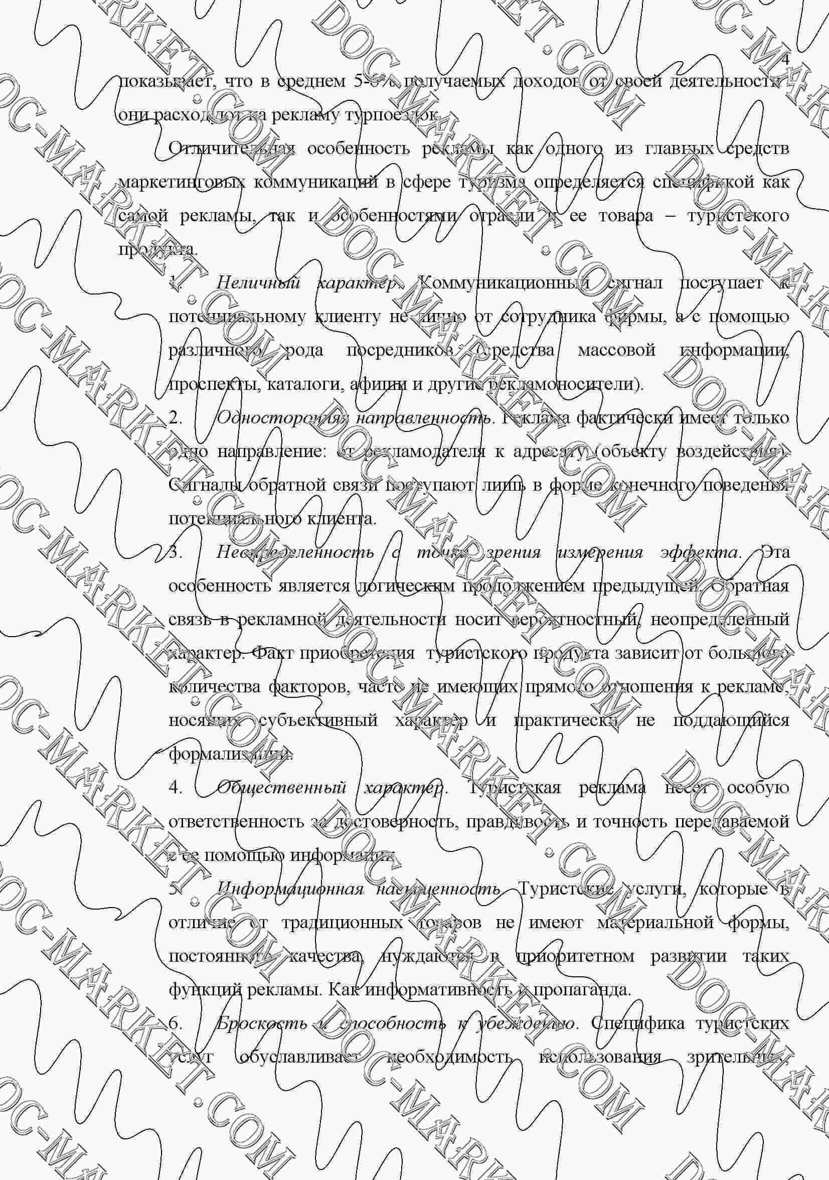 Дипломная работа Анализ рекламной деятельности турфирмы Вокруг  анализ рекламной деятельности турфирмы