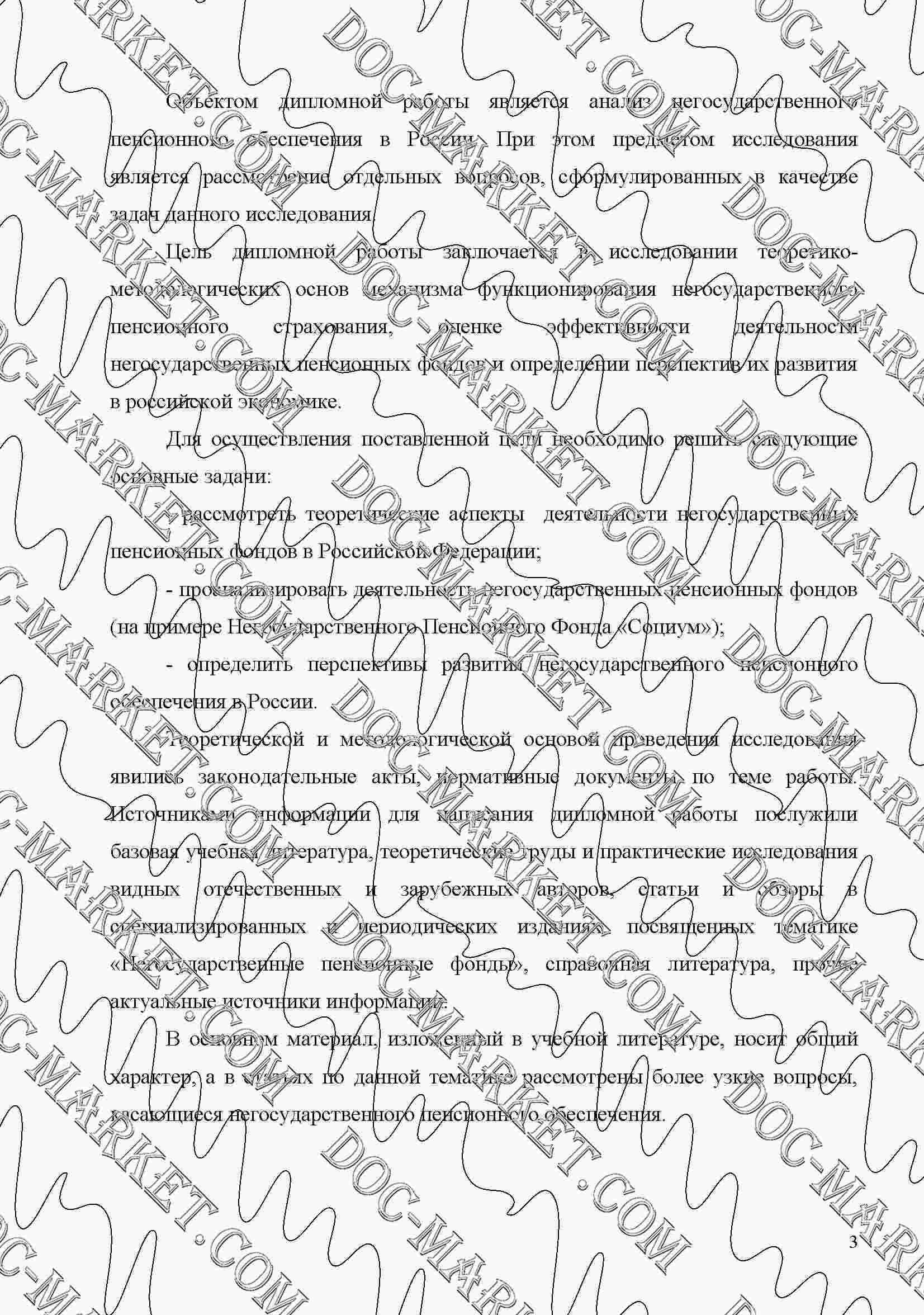 образец заполнения дневника по практике товароведа