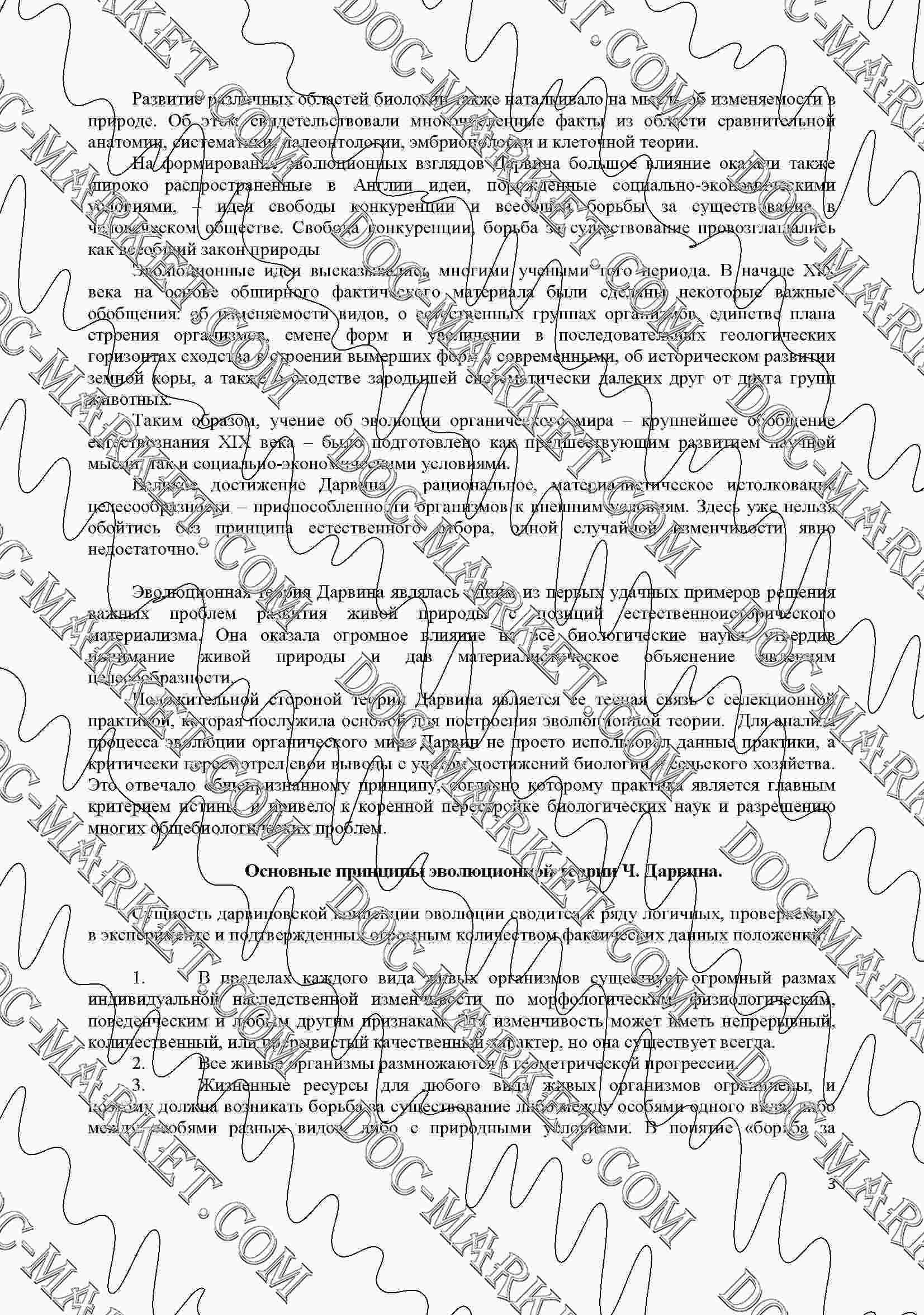 Реферат сестринский процесс атеросклероза new kurs ru сестринский процесс при атеросклерозе курсовая