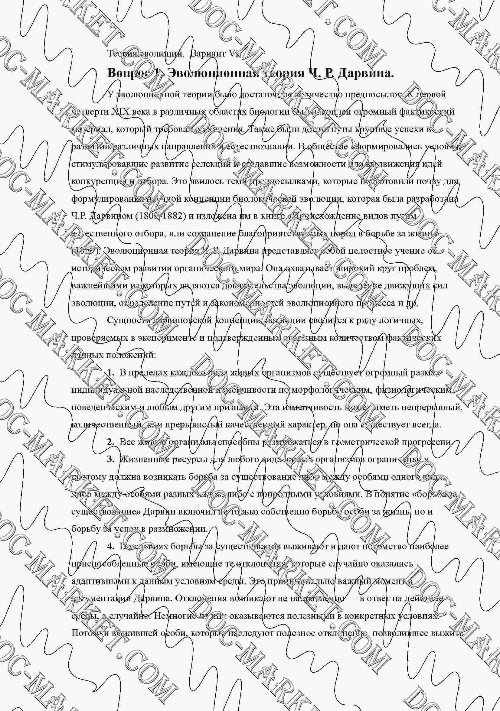 Контрольная работа Контрольная работа по теории эволюции  контрольная работа эволюция школ теории организации