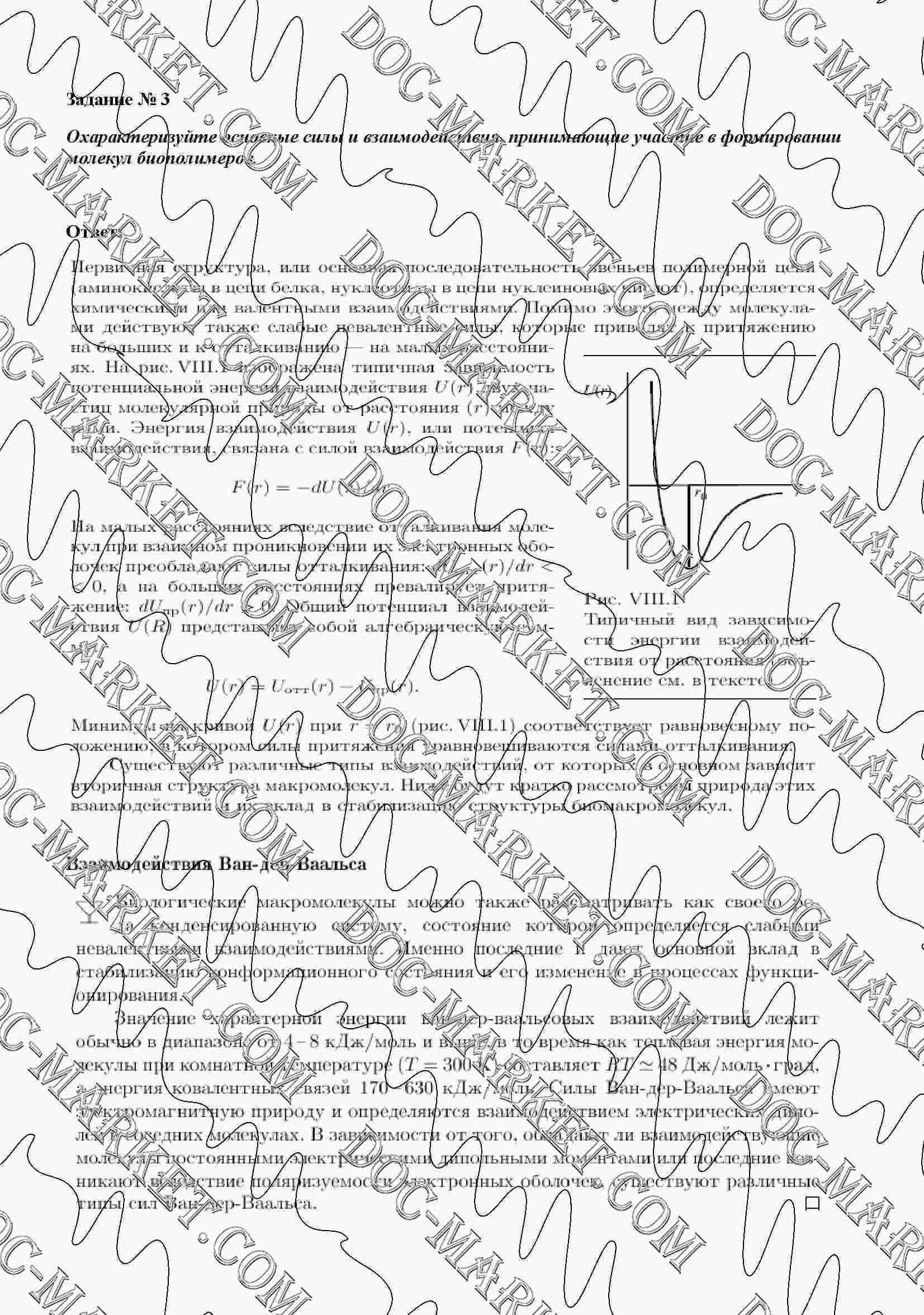 Контрольная работа Контрольная работа по биофизике i посмотреть  контрольная работа №2 по биофизике