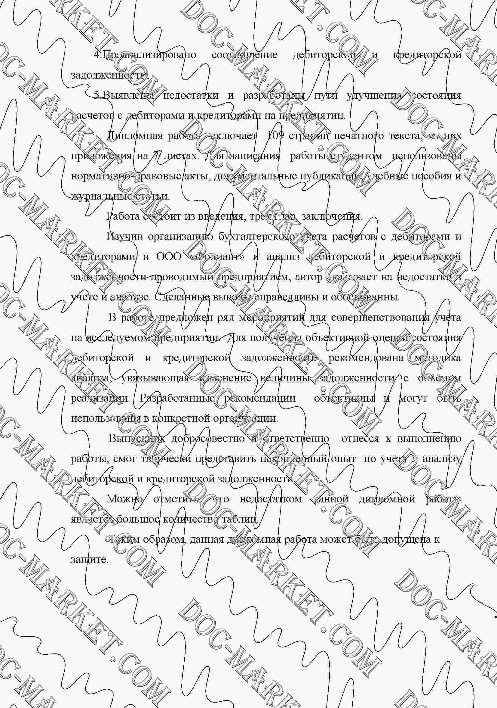 Дипломная работа Доклад Тема Бухгалтерский учет и анализ  бухгалтерский учет кредиторской задолженности ооо