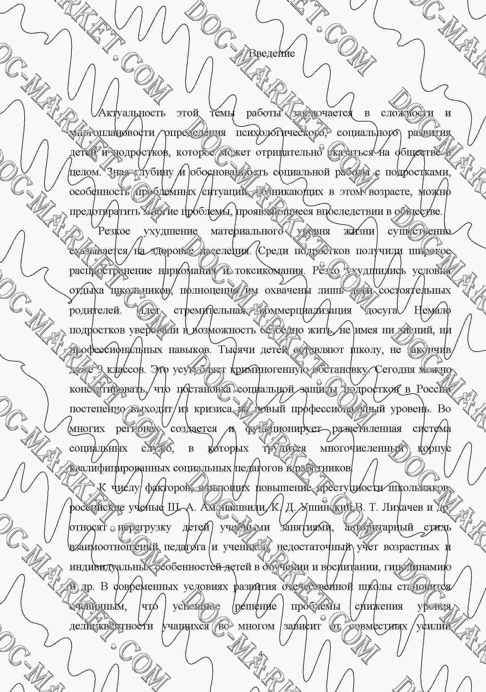 Реферат Профилактика девиантного поведения посмотреть работу по  девиантное поведение детей педагогика диссертация