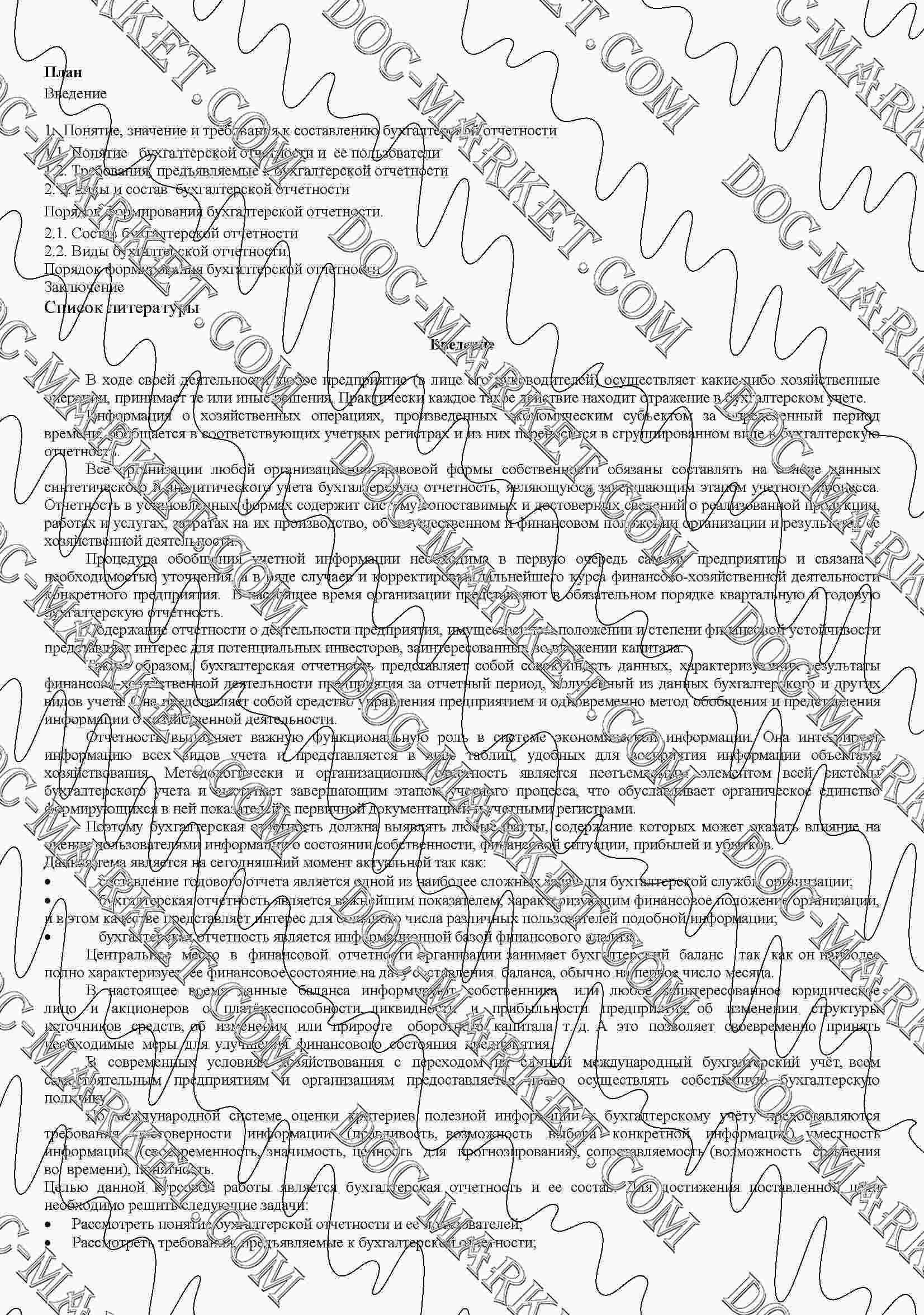 Курсовая работа Бухгалтерская отчетность и ее состав посмотреть  курсовая бухгалтерская отчетность и её состав
