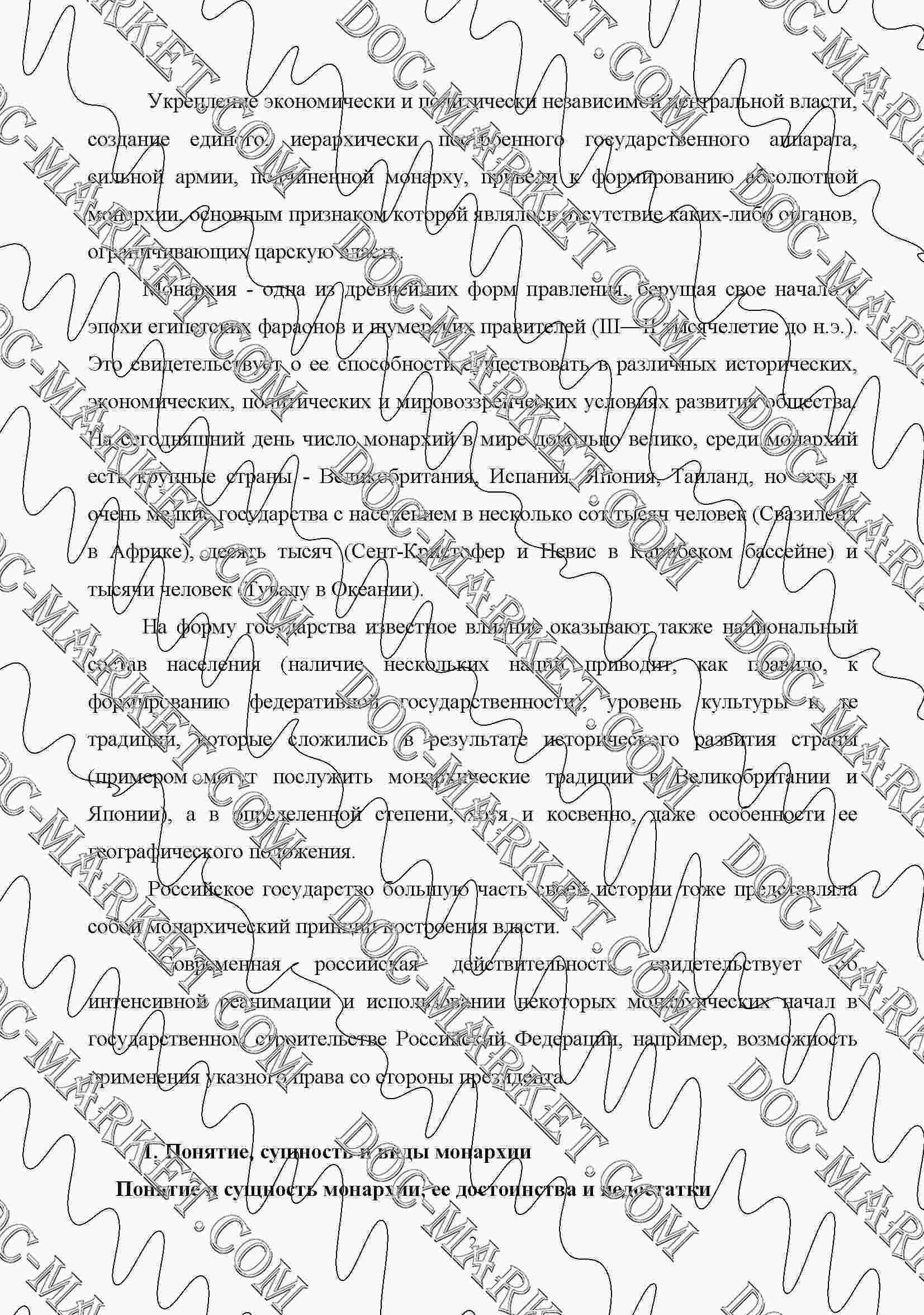Дипломная работа на тему информационные технологии это википедия Дипломных работ Дипломная работа на тему информационные технологии это википедия