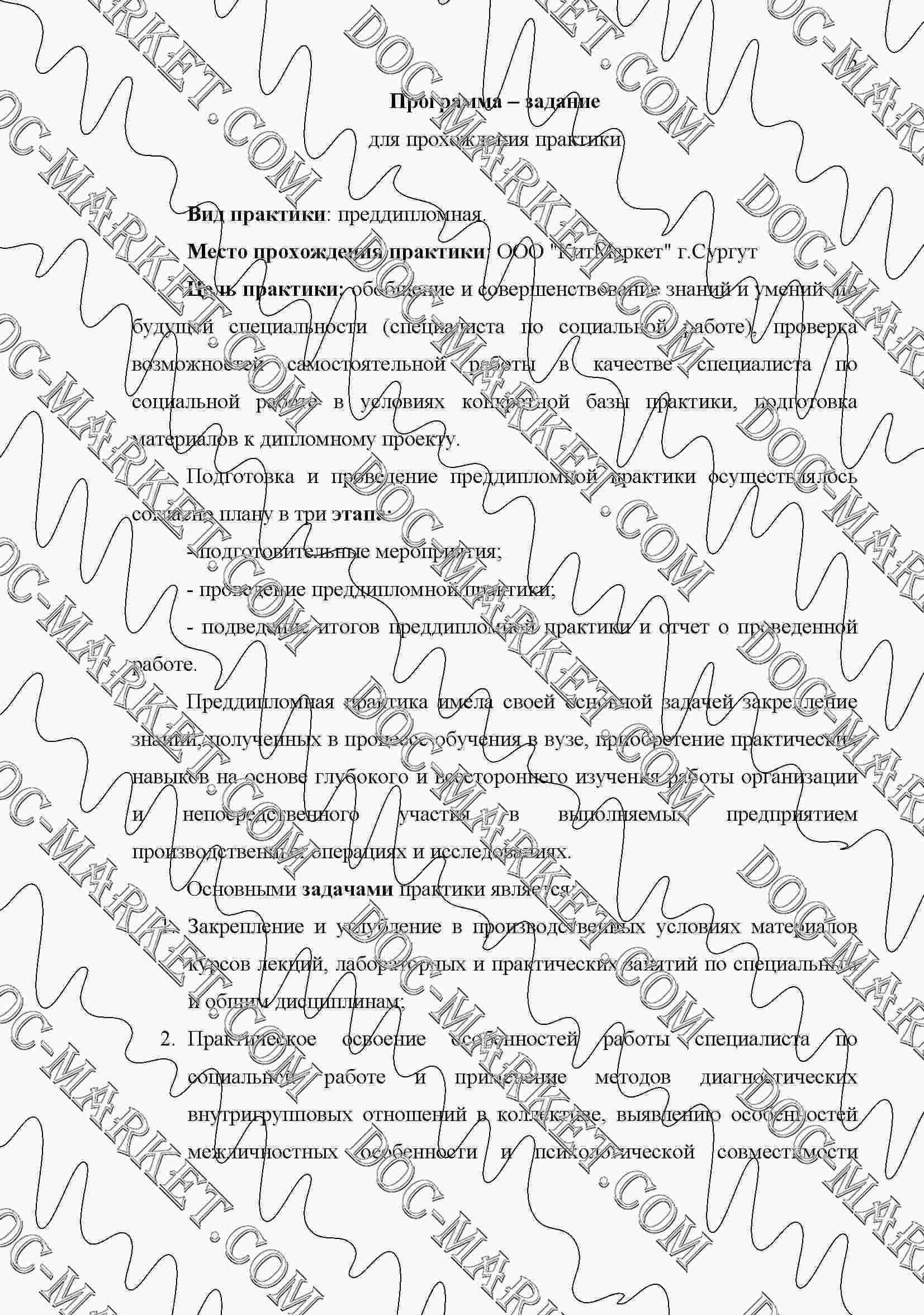 Отчёт по преддипломной практике психолога Сердало Отчет по преддипломной производственной практики в КБ Славянский Кредит 35 кб ОСОБЕННОСТИ РАБОТЫ ПСИХОЛОГА В ООО АУДИТИНКОМ
