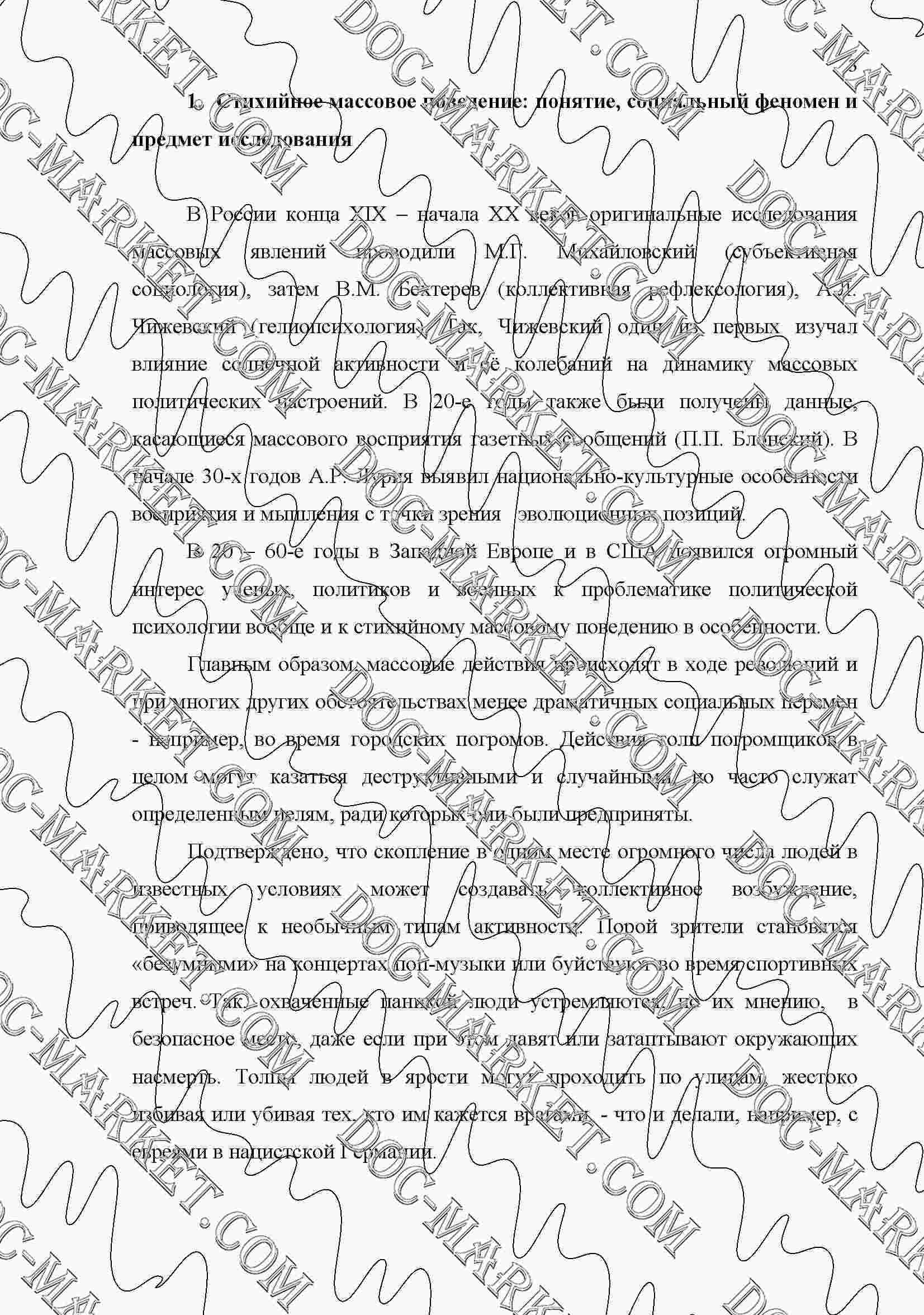 Реферат Социальная психология Реферат Психология стихийного  социальная психология реферат скачать бесплатно doc