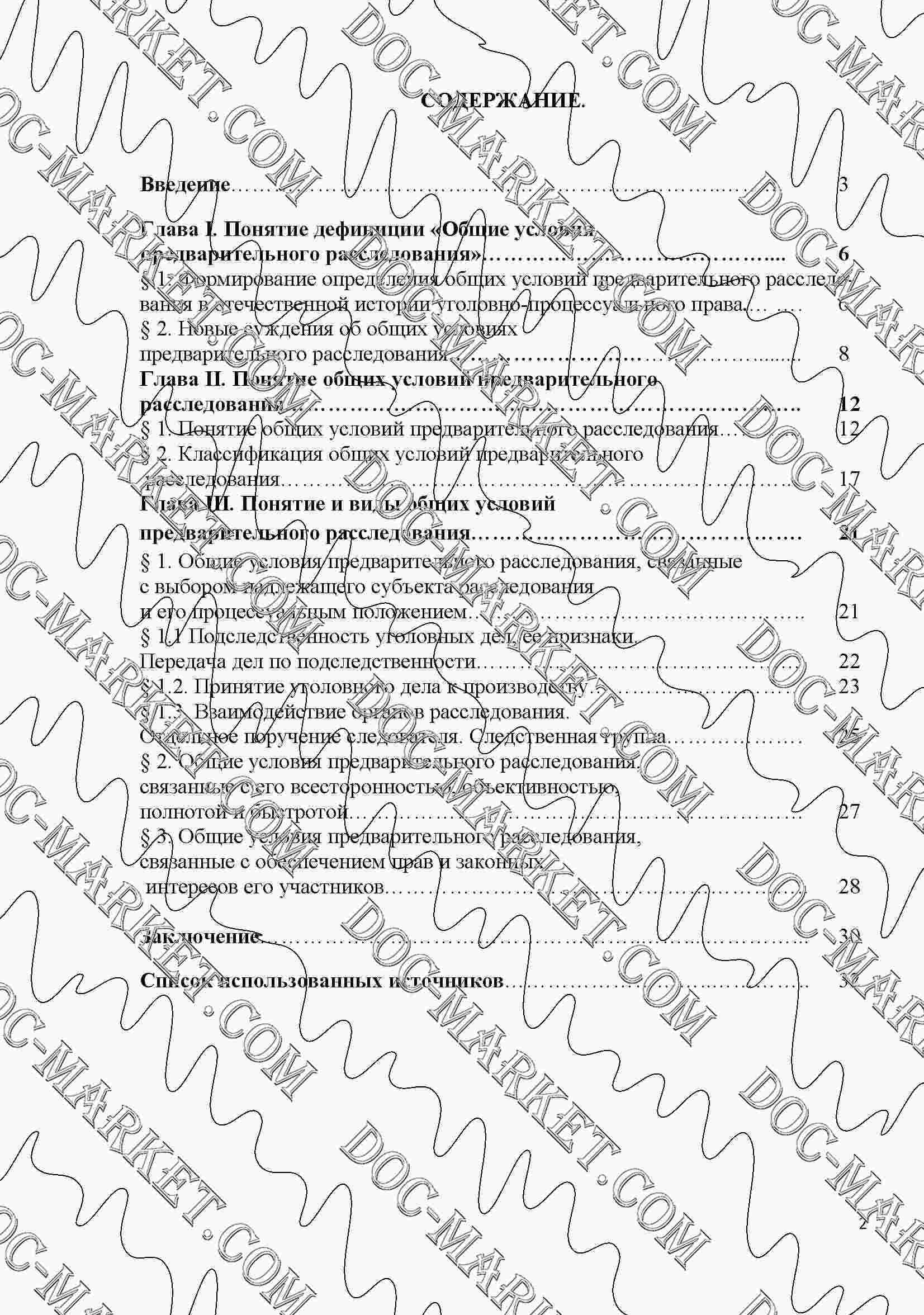 Курсовая работа Общие условия предварительного расследования  общие условия предварительного расследования диплом