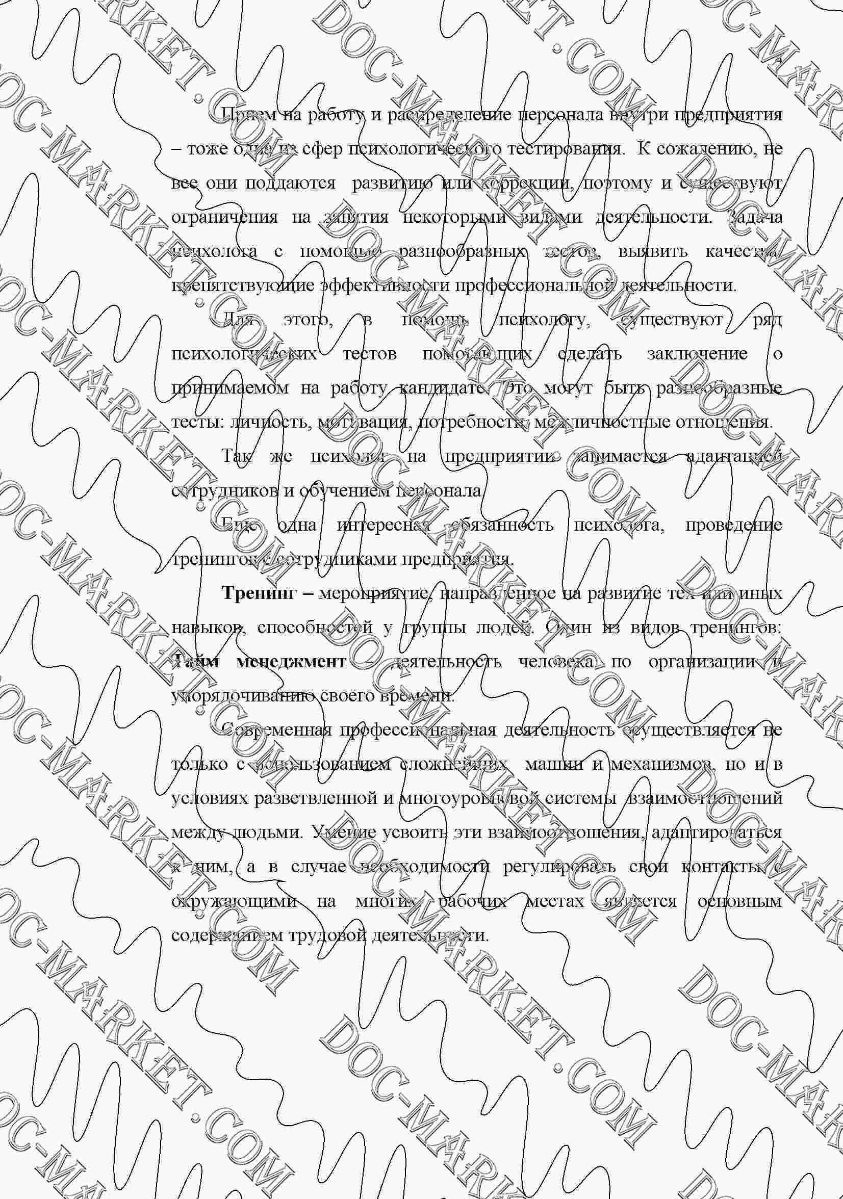 Другая Отчет по Учебно ознакомительной практике работа  отчет по ознакомительной практике психолога