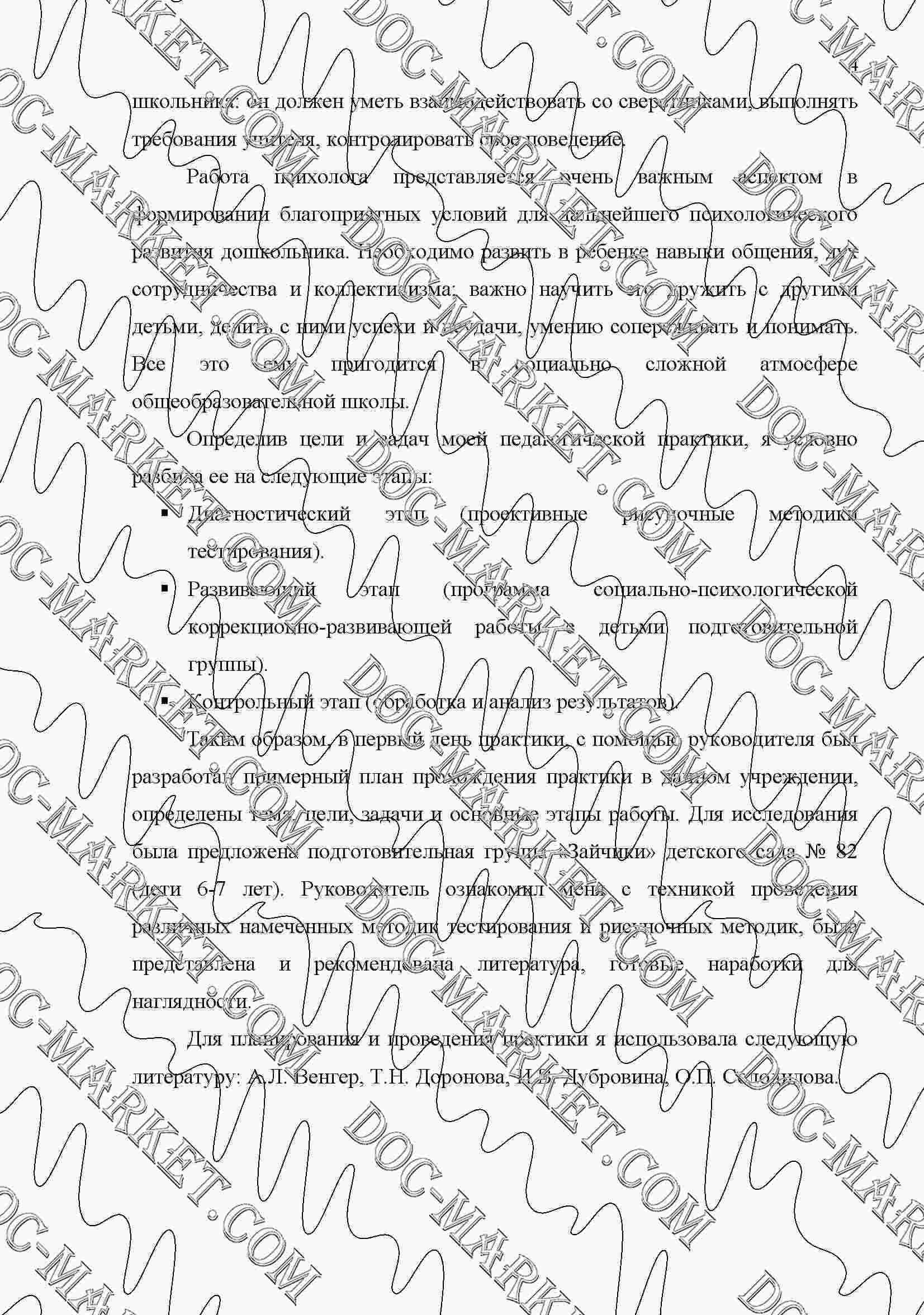 Отчёт по практике логопеда в детском саду Отчет опрохождении практики7 Отчет по практике Логопедическая При поступлении в детский сад логопедом был поставлен диагноз общее недоразвитие речи ОНР