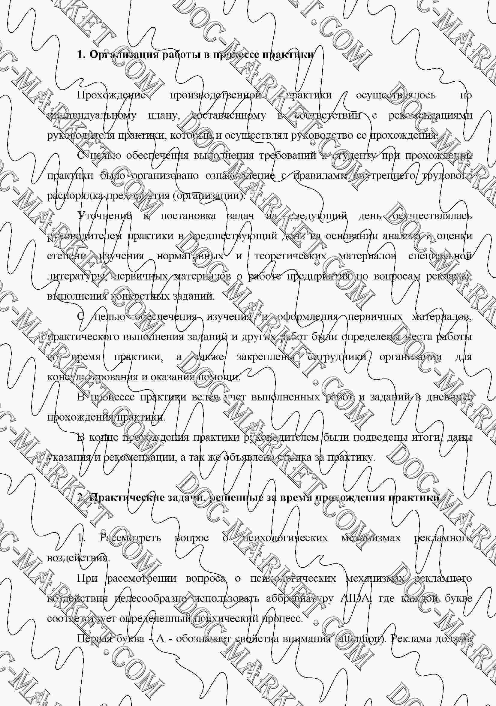 Другая Отчет по Производственной практике Экспериментальное  отчёт по производственной практике в рекламном агентстве чита
