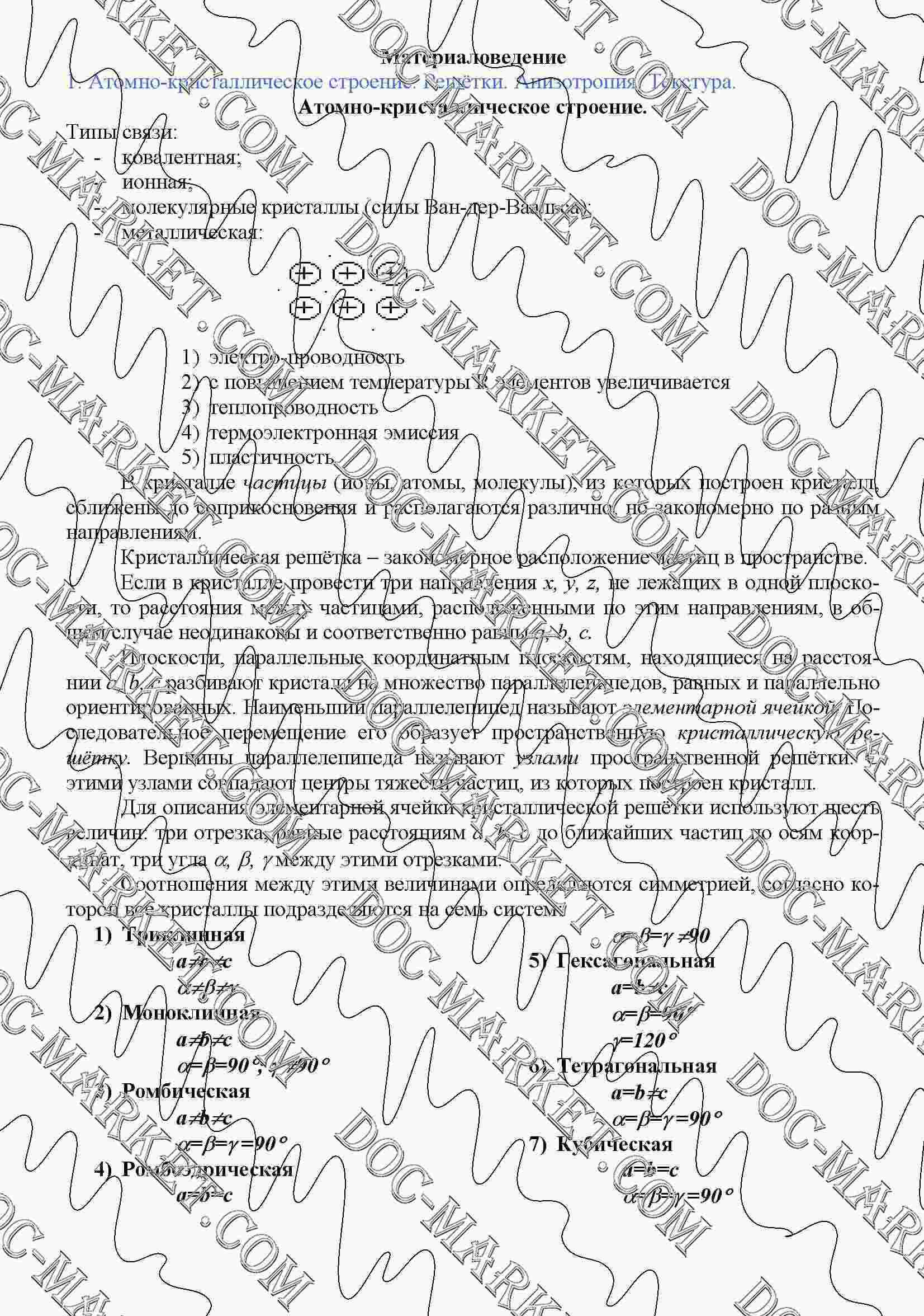 shpori-po-tehnologii-obucheniya-himii