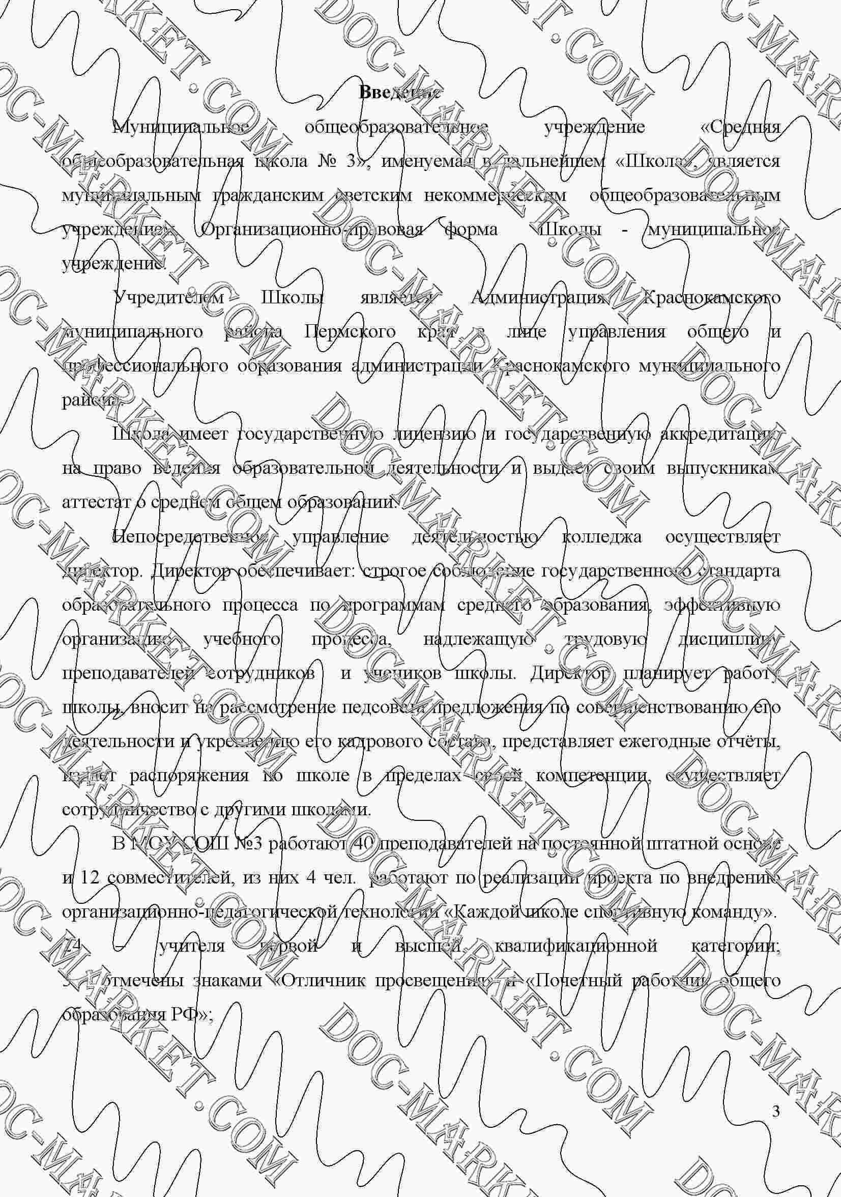 Доклад Отчёт по производственной преддипломной практике  отчет для преддипломной практики программиста