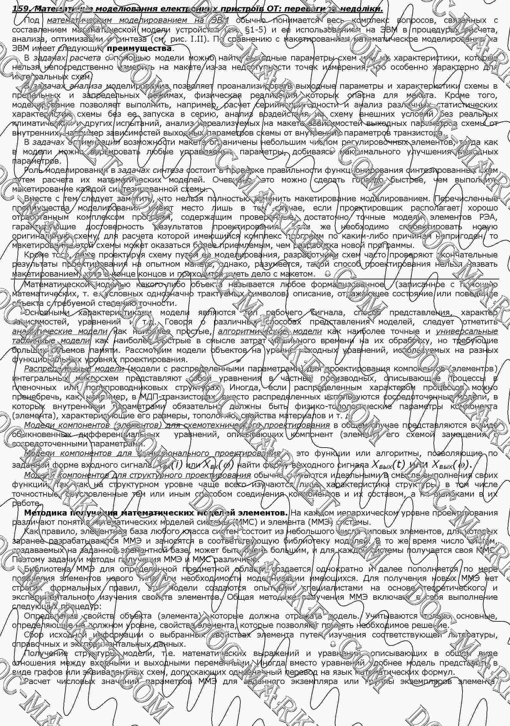 ответы на вопросы для экзамена по философии