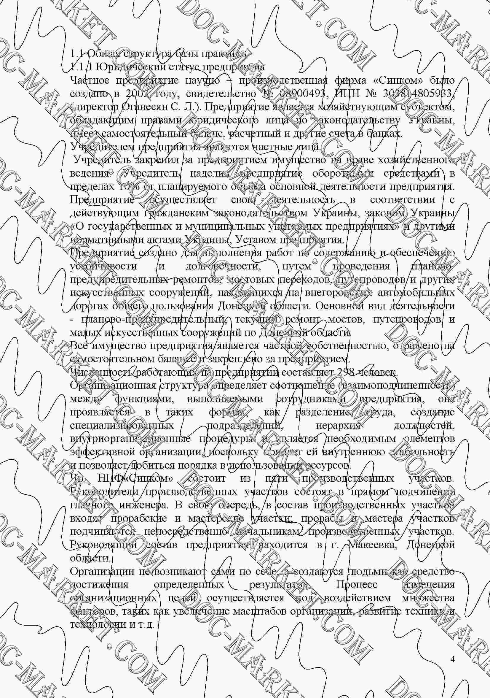 Другая отчет о производственной практике по психологии  производственная практика по психологии управления