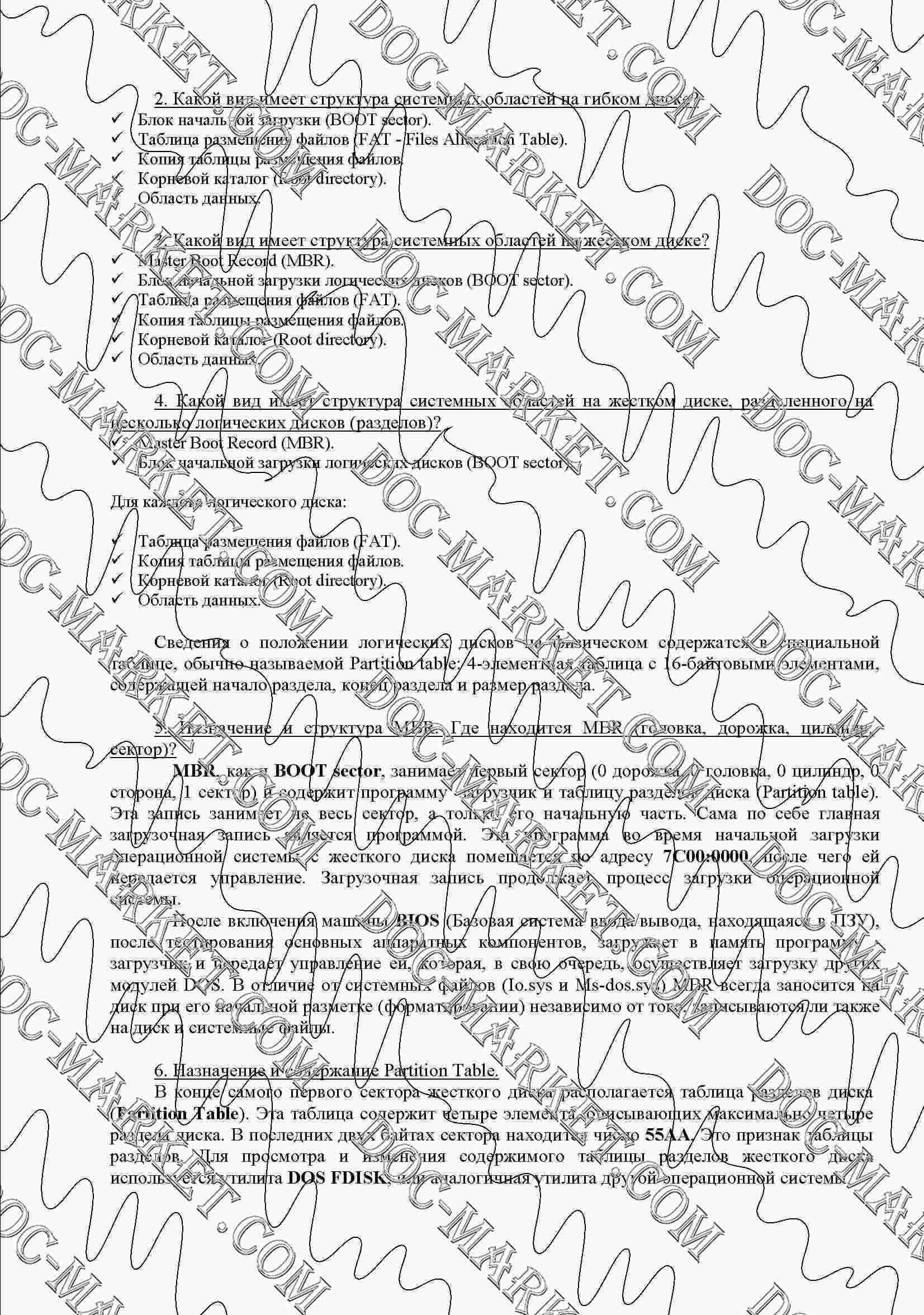Анализ деятельности РУП  Минский тракторный завод    отчет.