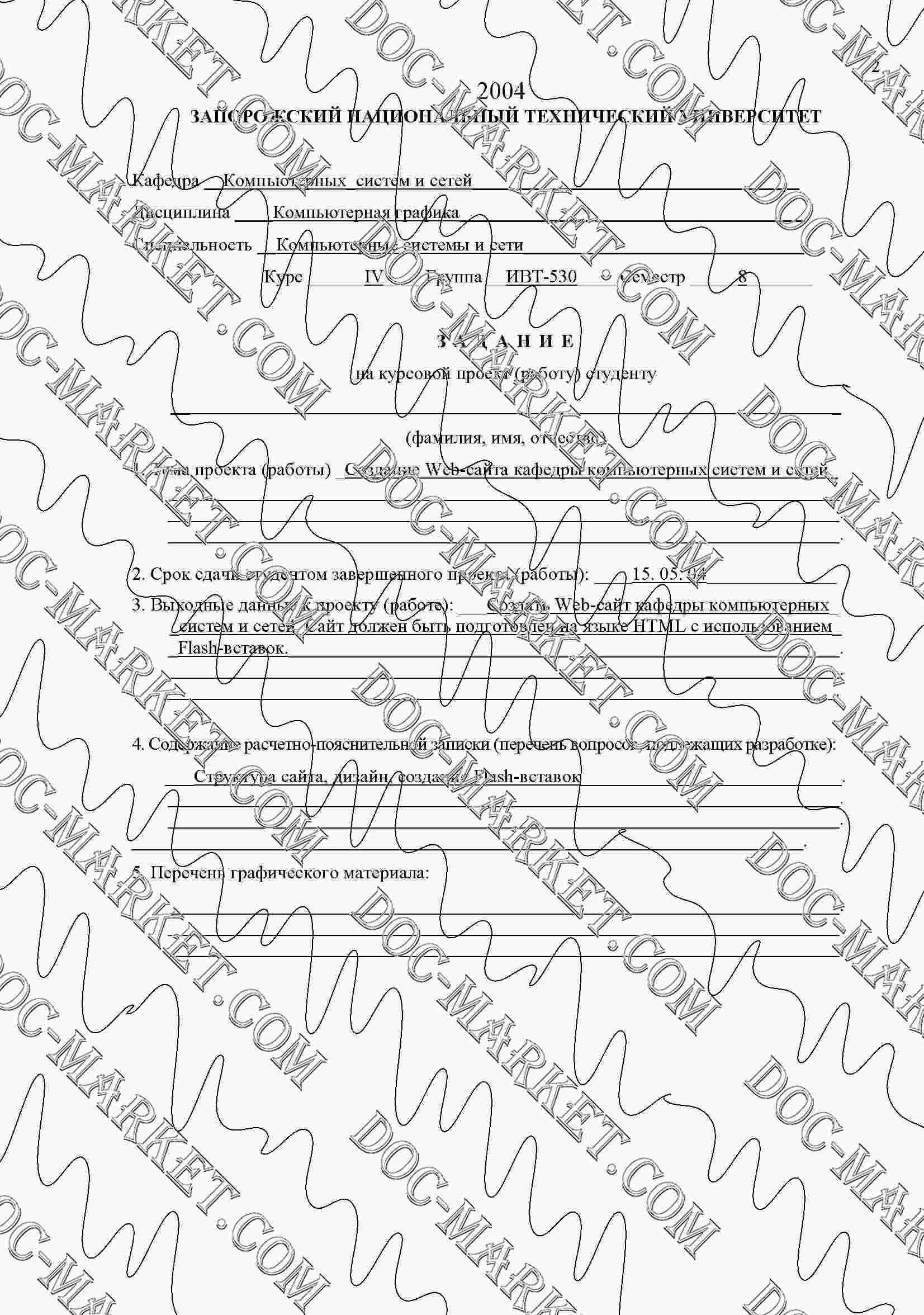 Курсовая работа Создание web сайта кафедры компьютерных систем и  диплом компьютеры системы скачать