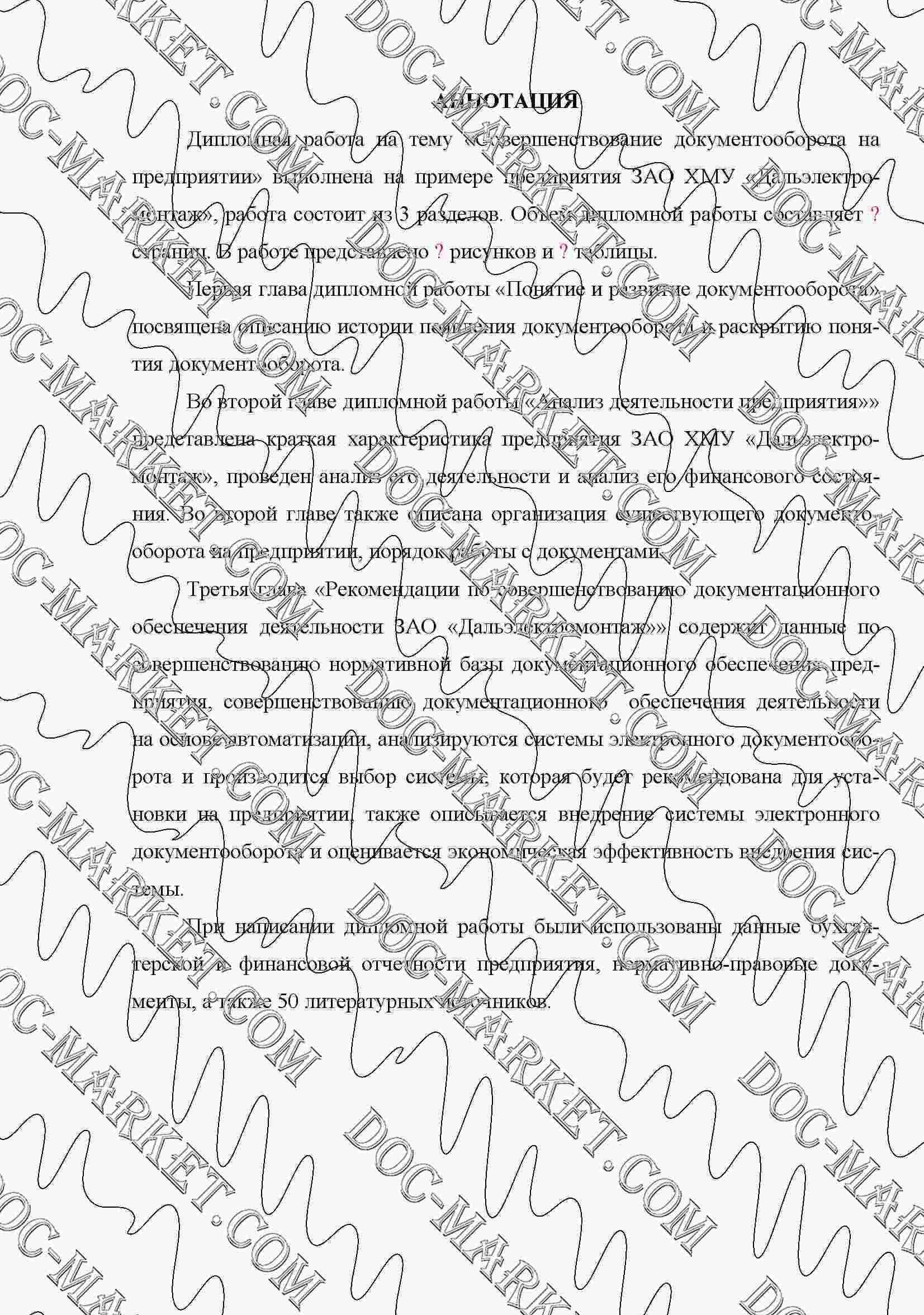 Дипломная работа Диплом на тему Совершенствование существующего  диплом рекомендации по внедрению юридически значимого документооборота