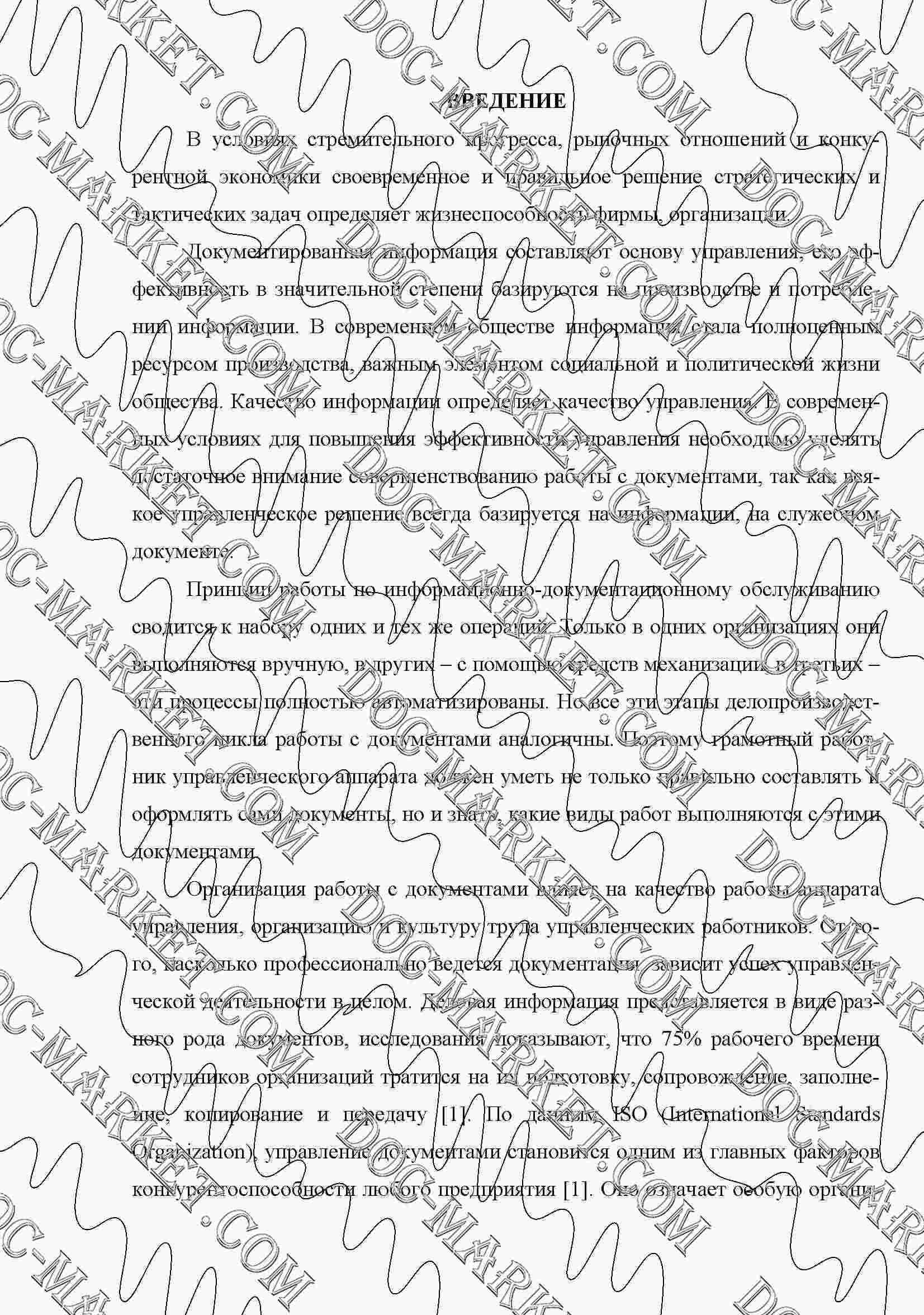 Дипломная работа Диплом на тему Совершенствование существующего  диплом развитие системы электронного документооборота предприятия