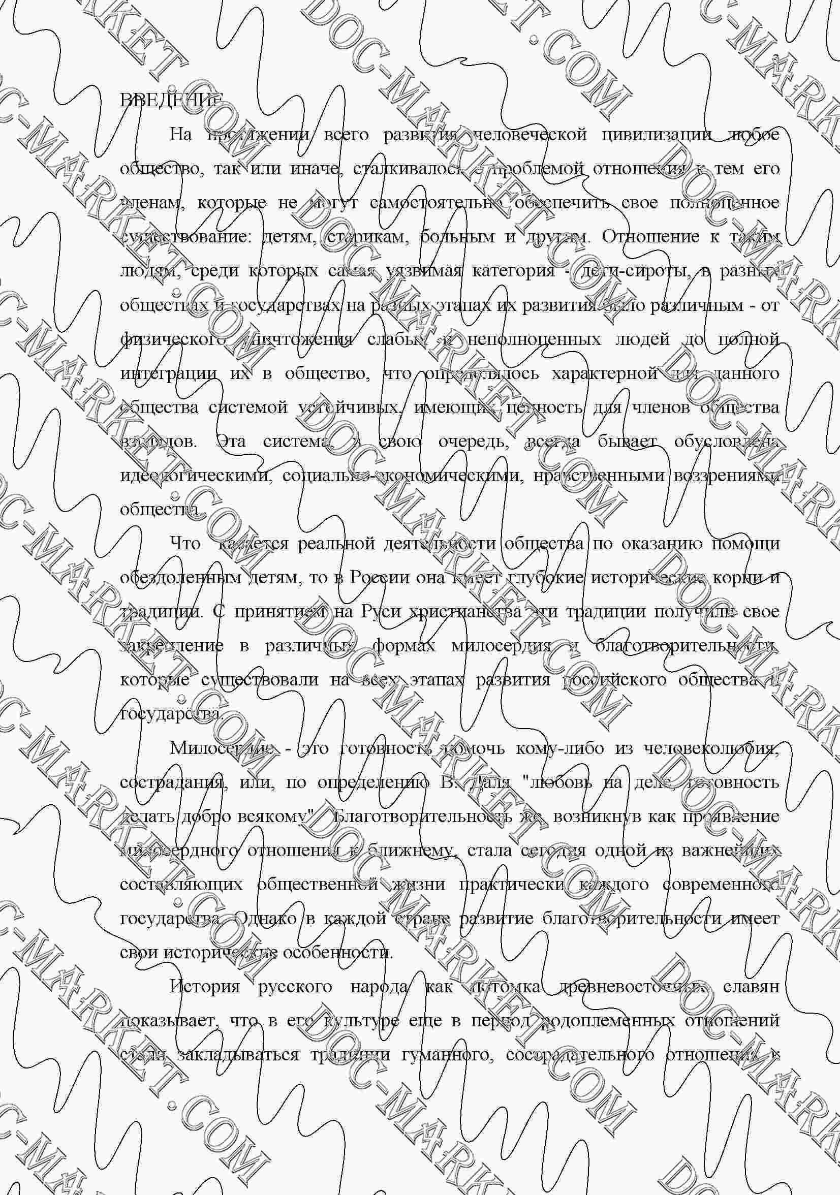 Политическая Мысль Античности И Средневековья. Реферат
