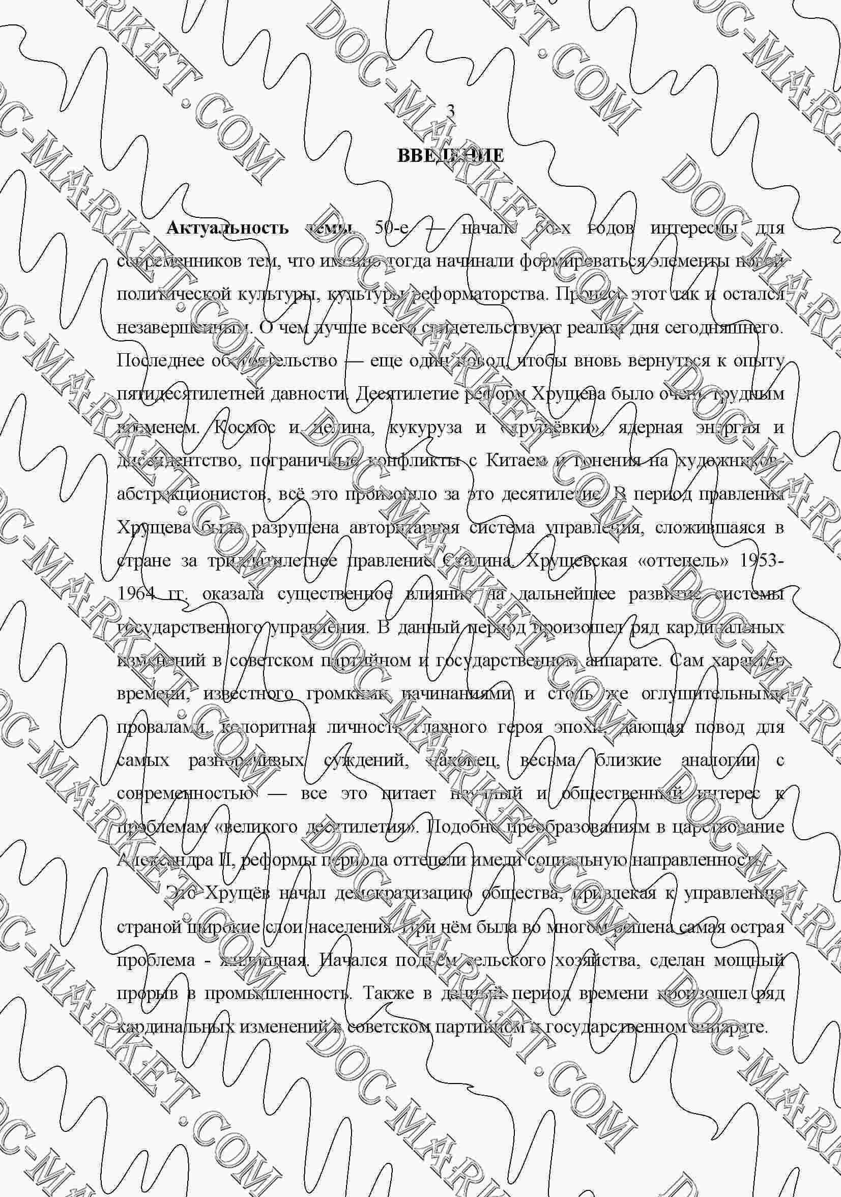 С Заказать дипломную курсовую работу на заказ диплом Тэги Банковская система РФ Курсовая
