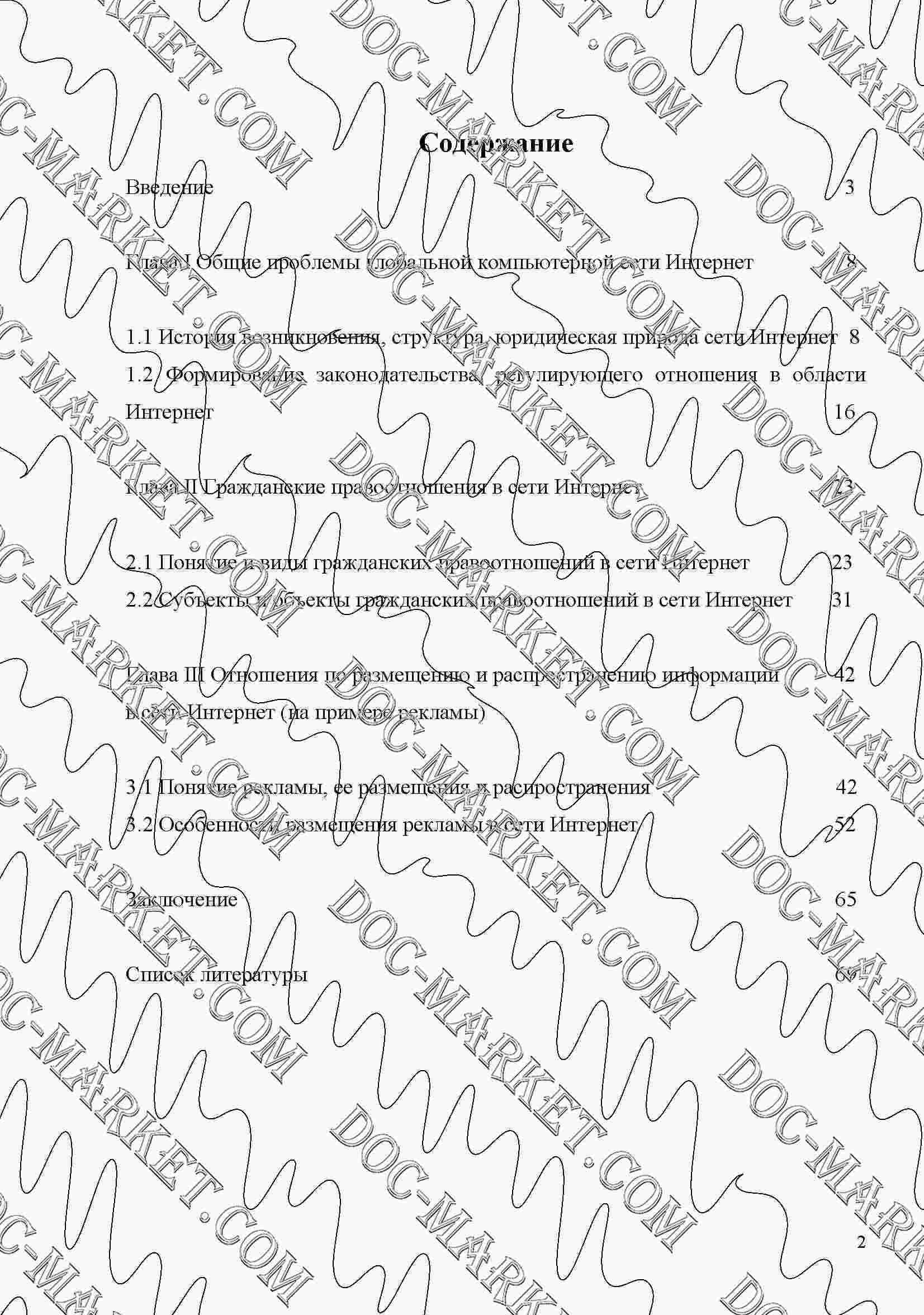 Дипломная работа ГРАЖДАНСКО ПРАВОВОЕ РЕГУЛИРОВАНИЕ ОТНОШЕНИЙ В  гражданско правовое регулирование в сети интернет