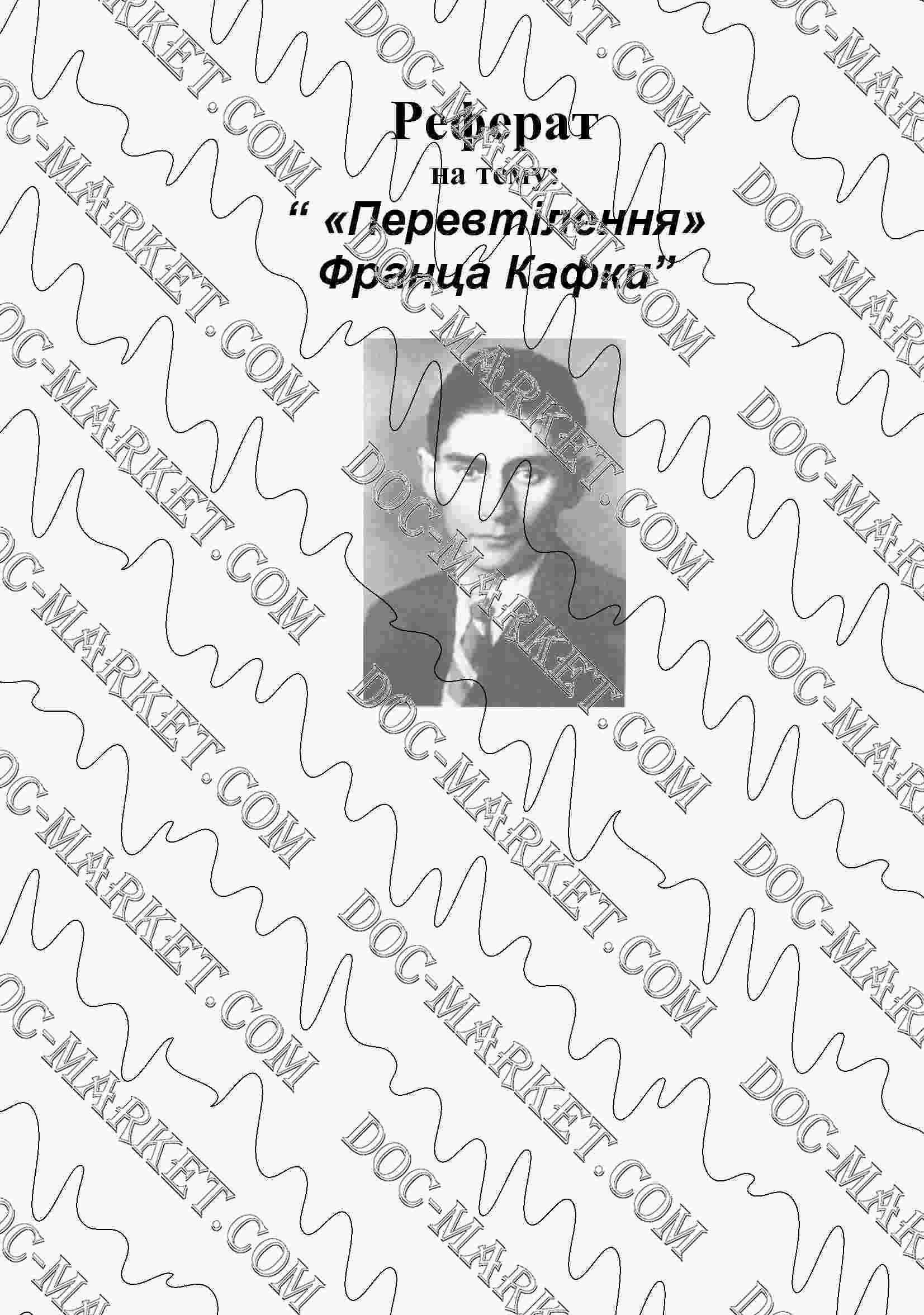 Перевтiлення Франц Кафка Фильм