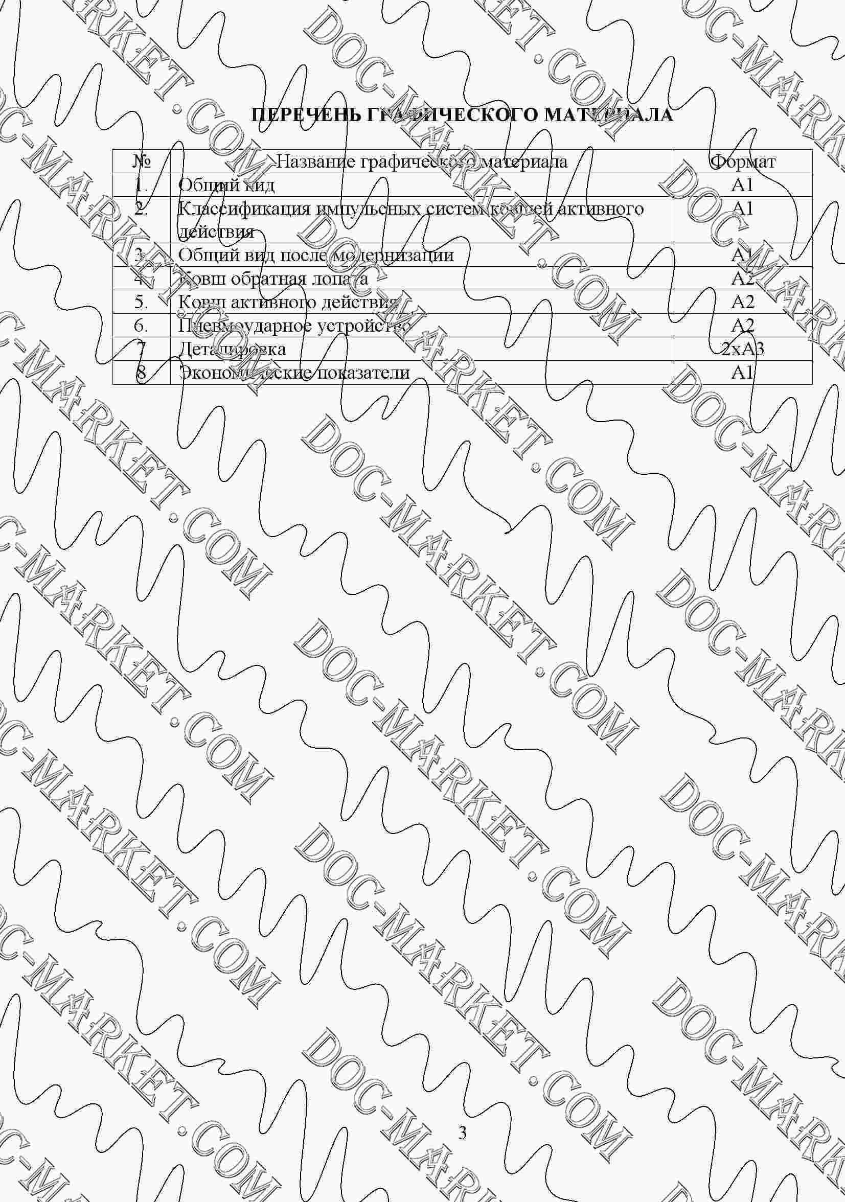 Дипломная работа Диплом СДМ Модернизация экскаватора ЭО с  дипломная работа сдм