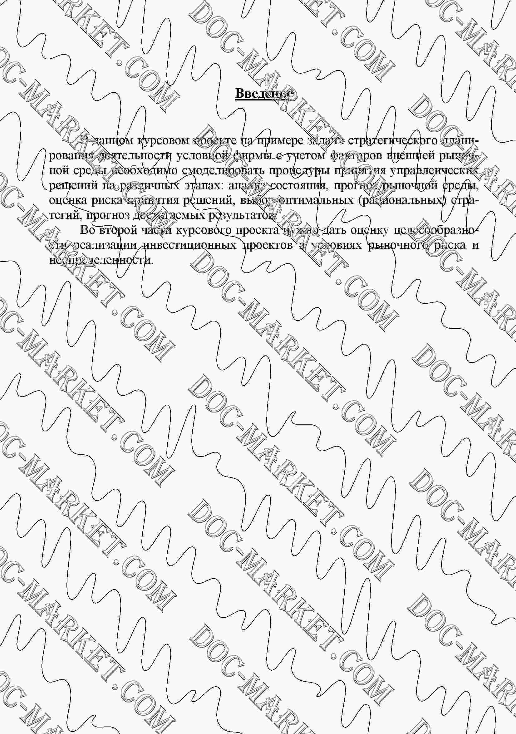 курсовая работа на тему запеченная скумбрия