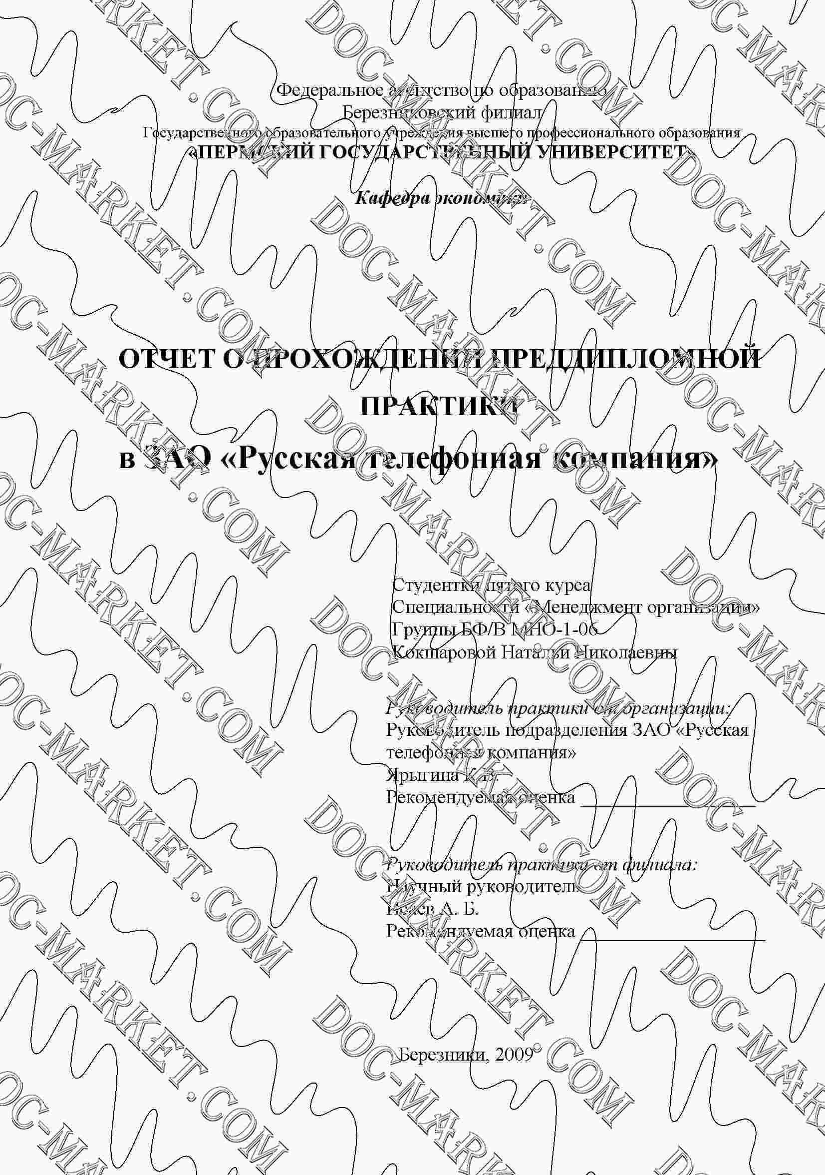 Другая отчет по преддипломной практике посмотреть по предмету  отчет по преддипломной практике менеджера в магазине