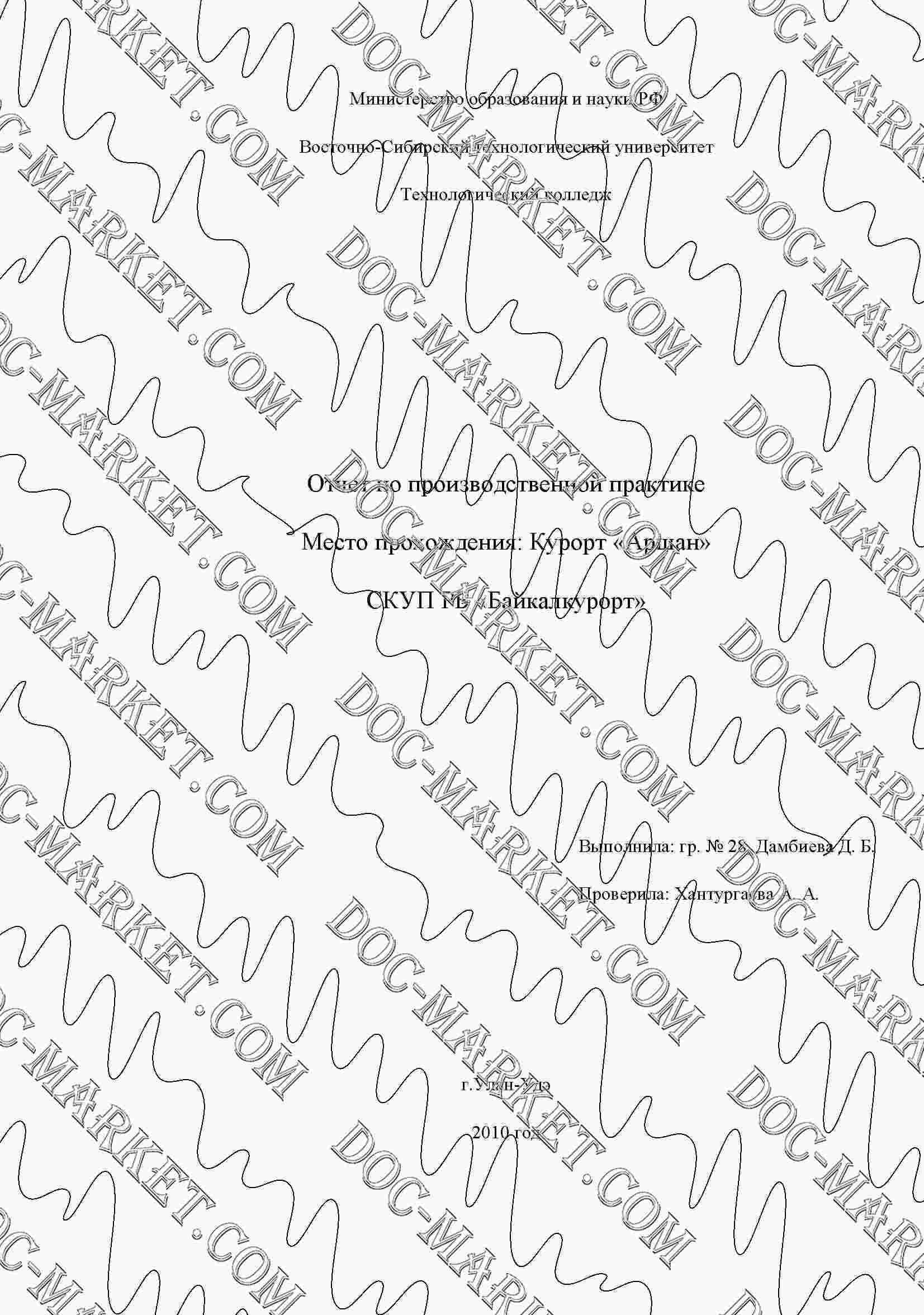 Образец заполнения График Документооборота