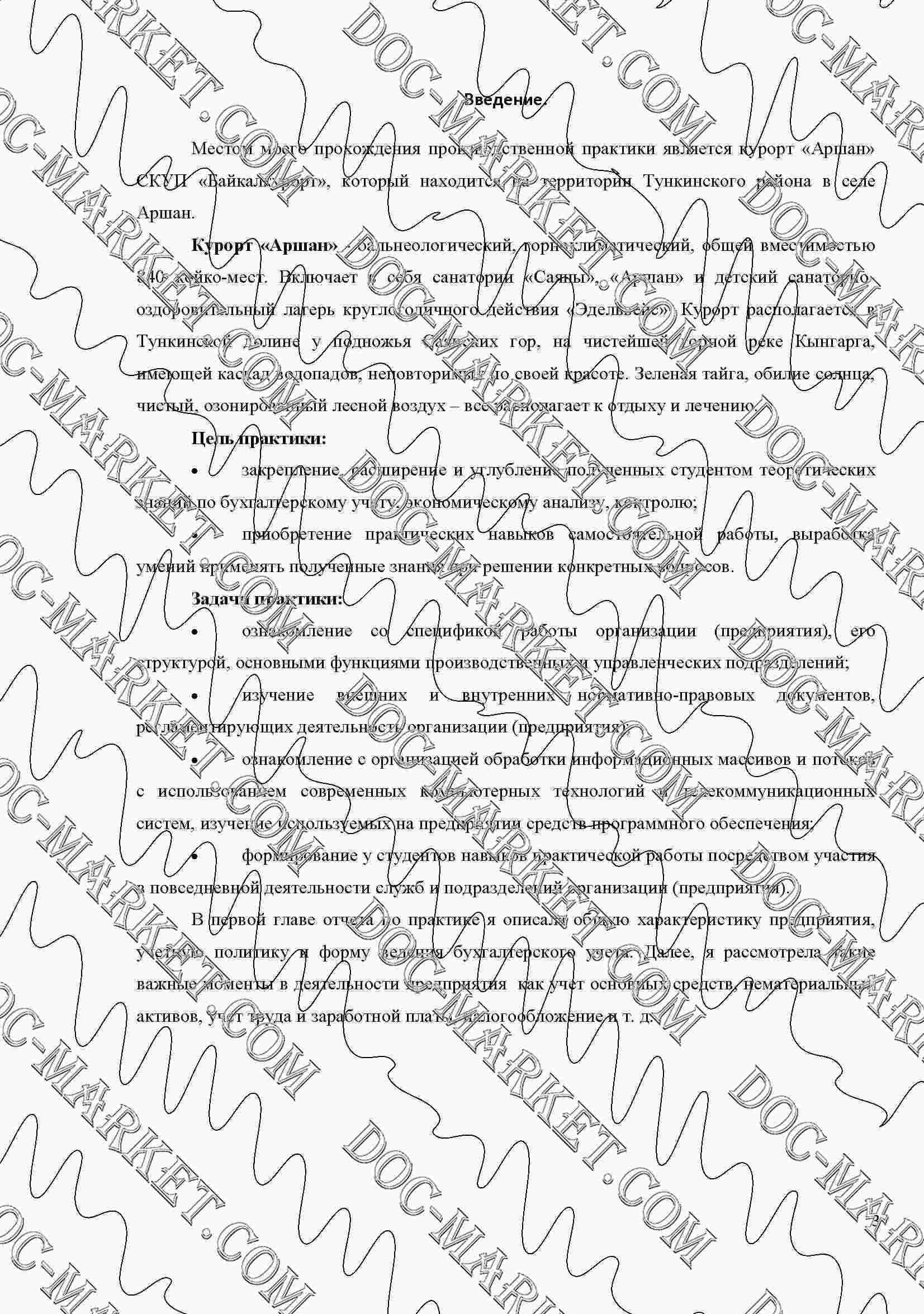 образец заполнения дневника производственной практики бухгалтера