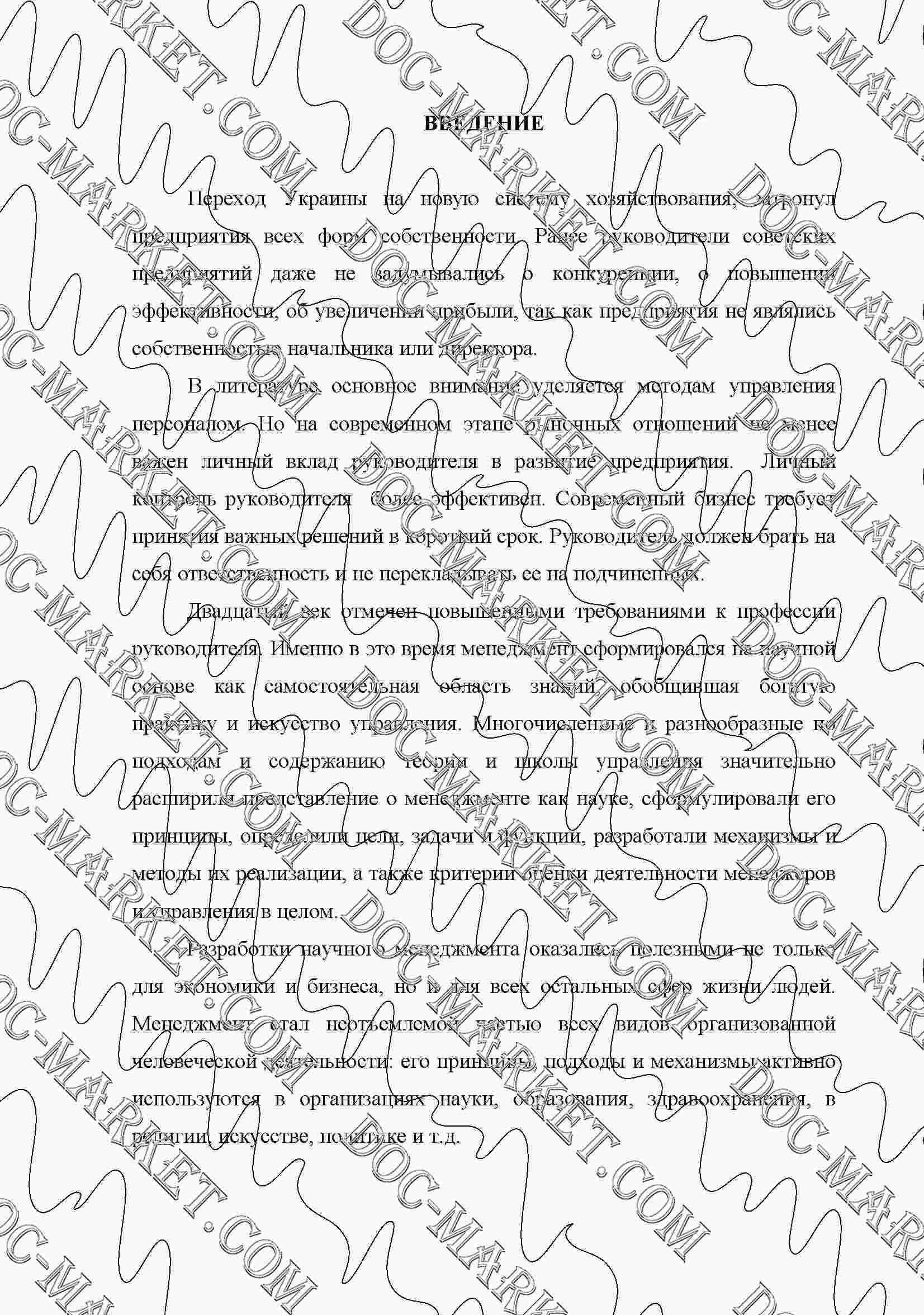 Договор Мены Курсовая С
