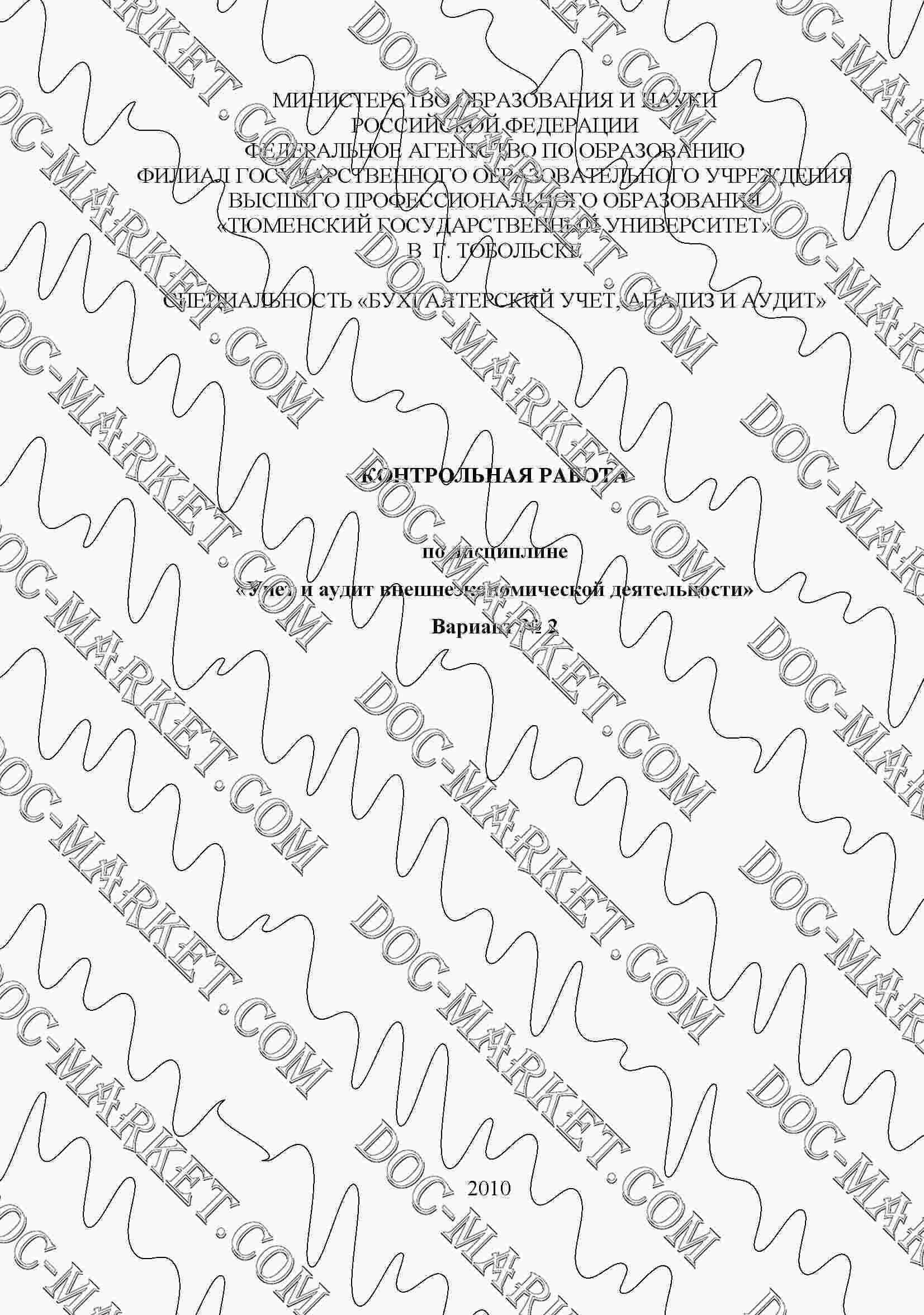 Контрольная работа Бухгалтерский учет и аудит  внешнеэкономическая деятельность бухгалтерский учет дипломная работа