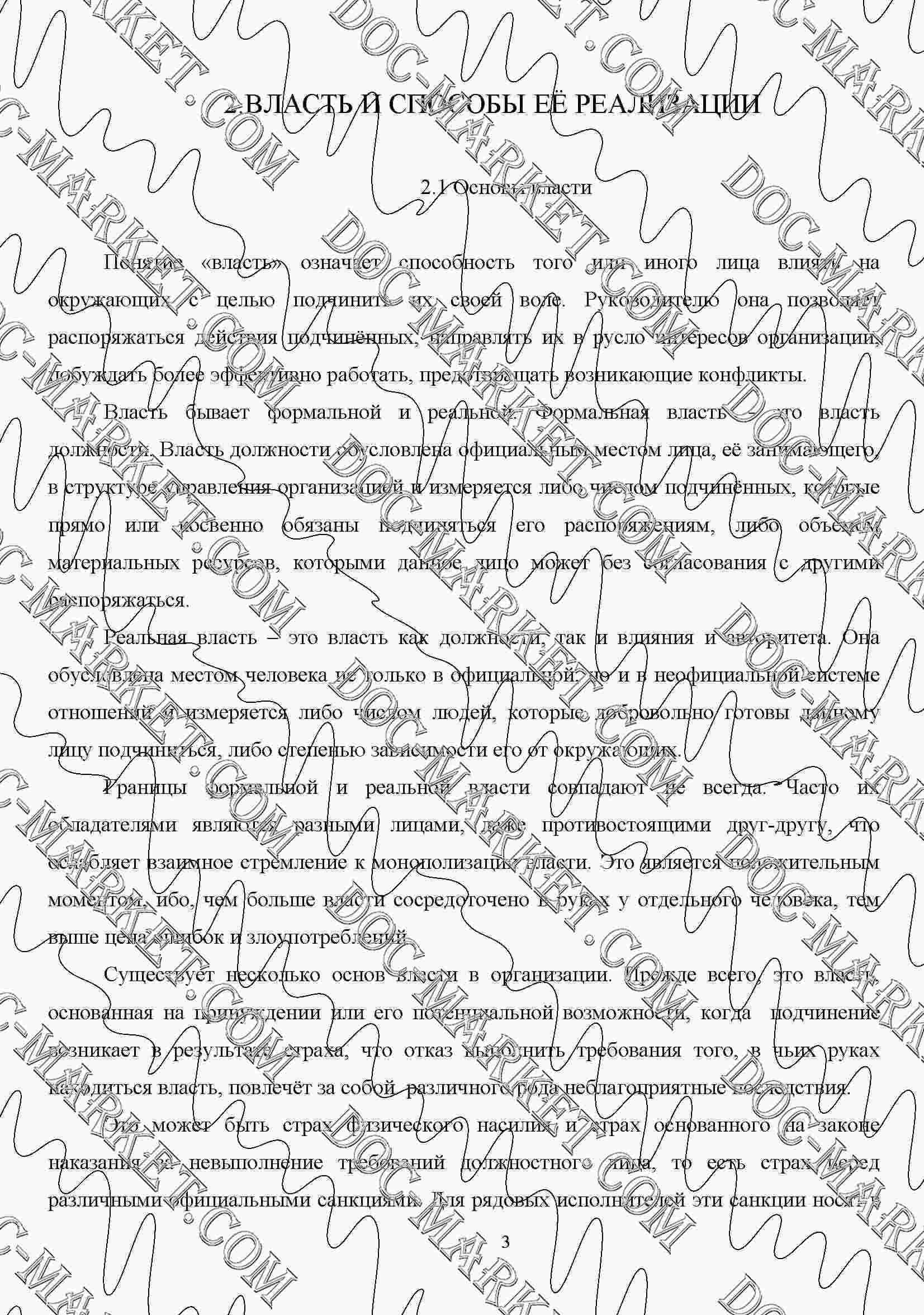 Курсовая государственная власть и местное самоуправление в РФ