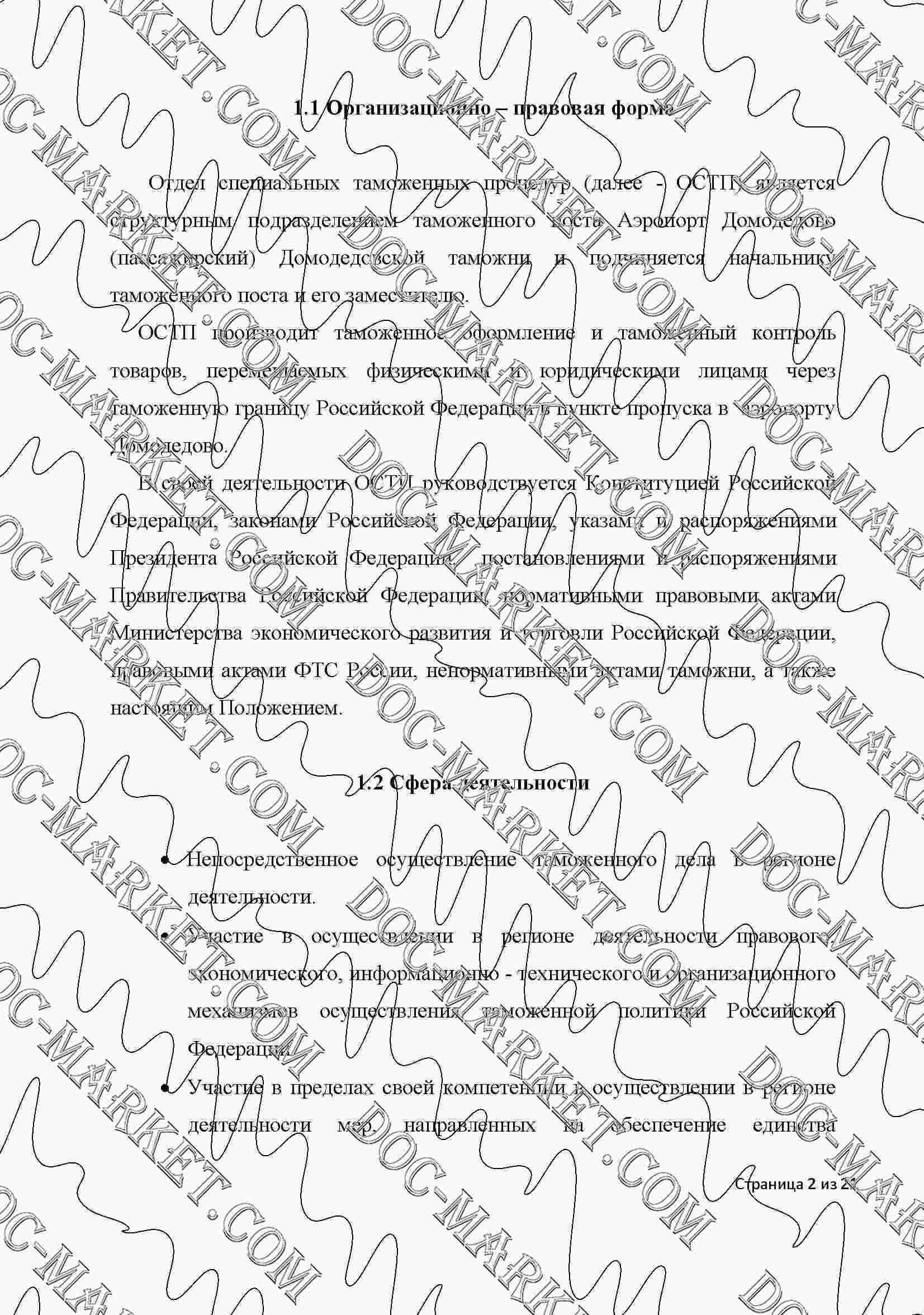 Отчёт по производственной практике повар кондитер sleven Как писать и оформлять отчет о прохождении преддипломной практики Производственной практики повара отчет по практике по менеджменту