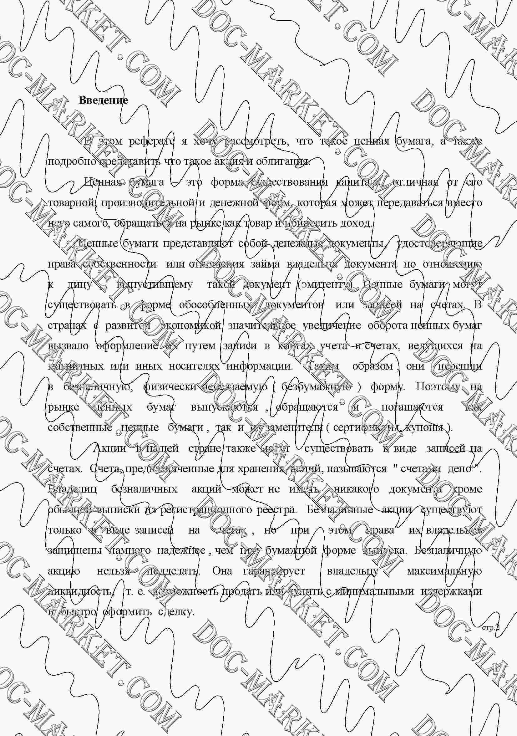 Реферат Реферат Ценные бумаги посмотреть работу по предмету  Электронные ценные бумаги реферат