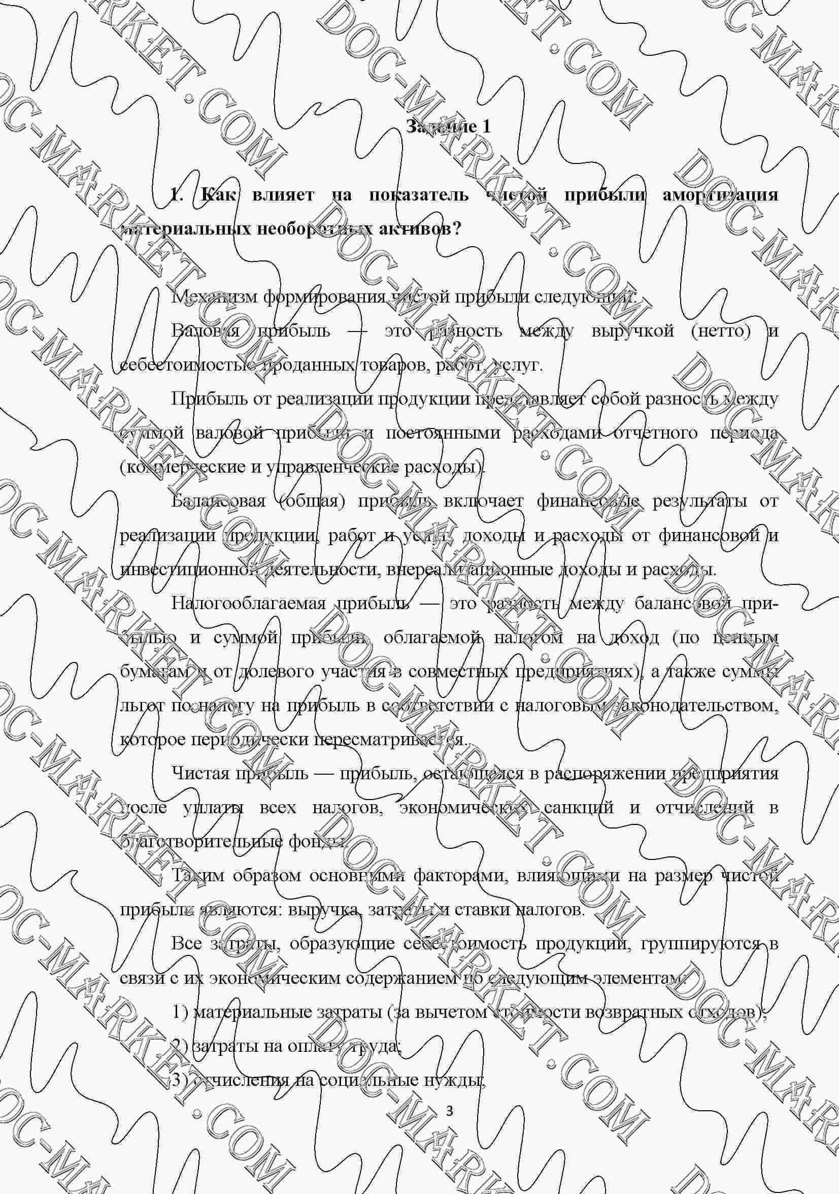И.А. Бланк Учебник По Финансовому Менеджменту
