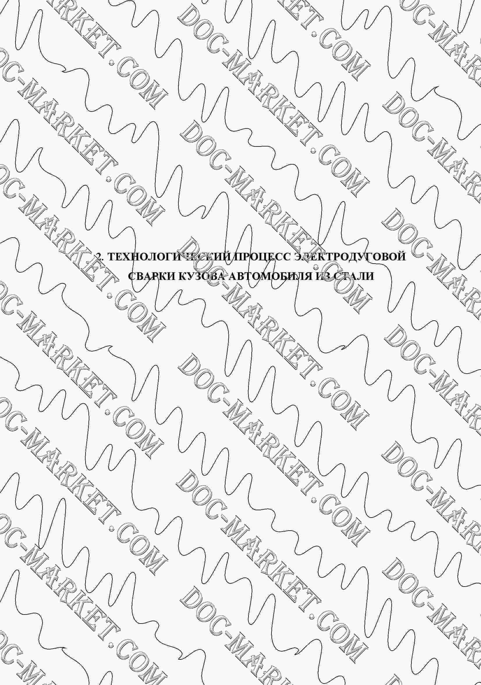 Дипломная работа электрогазосварка посмотреть диплом по  Электрододержатели ГОСТ 14651 78 один из основных инструментов сварщика способствуют повышению производительности и качества сварки