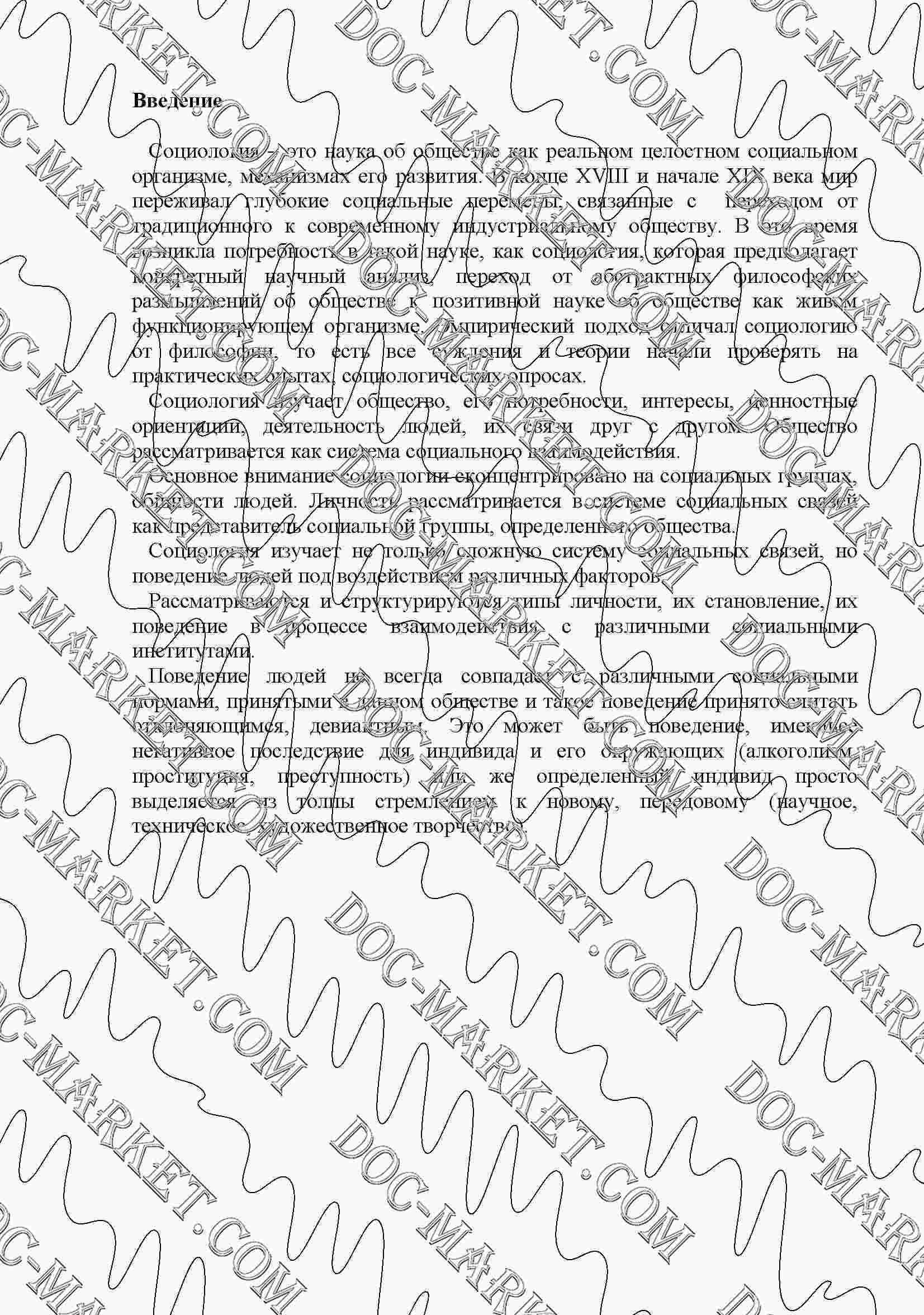 Реферат Реферат по социологии Личность посмотреть работу по  понятие структура и типология личности реферат