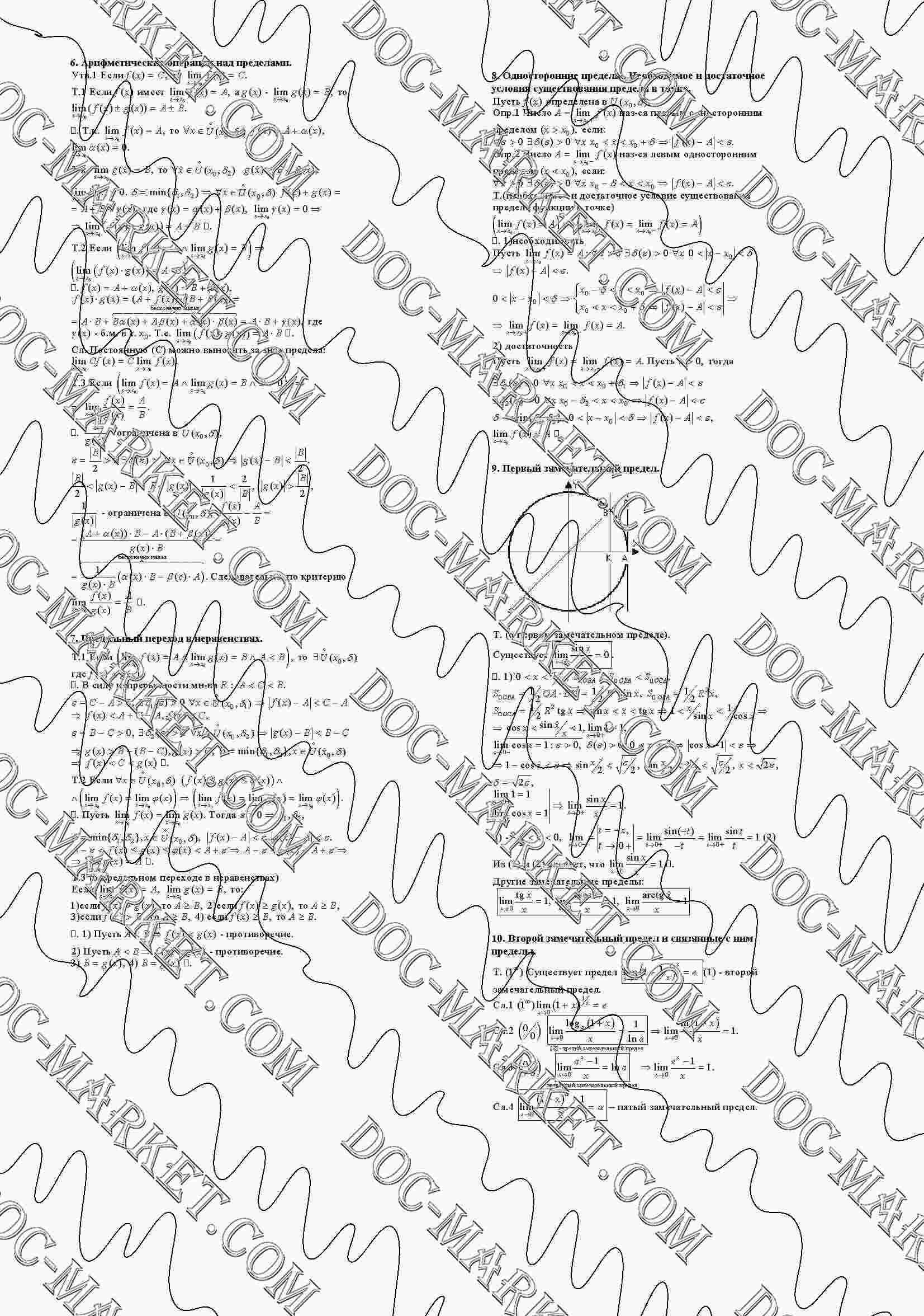 Шпаргалки Теория Вероятностей И Математическая Статистика
