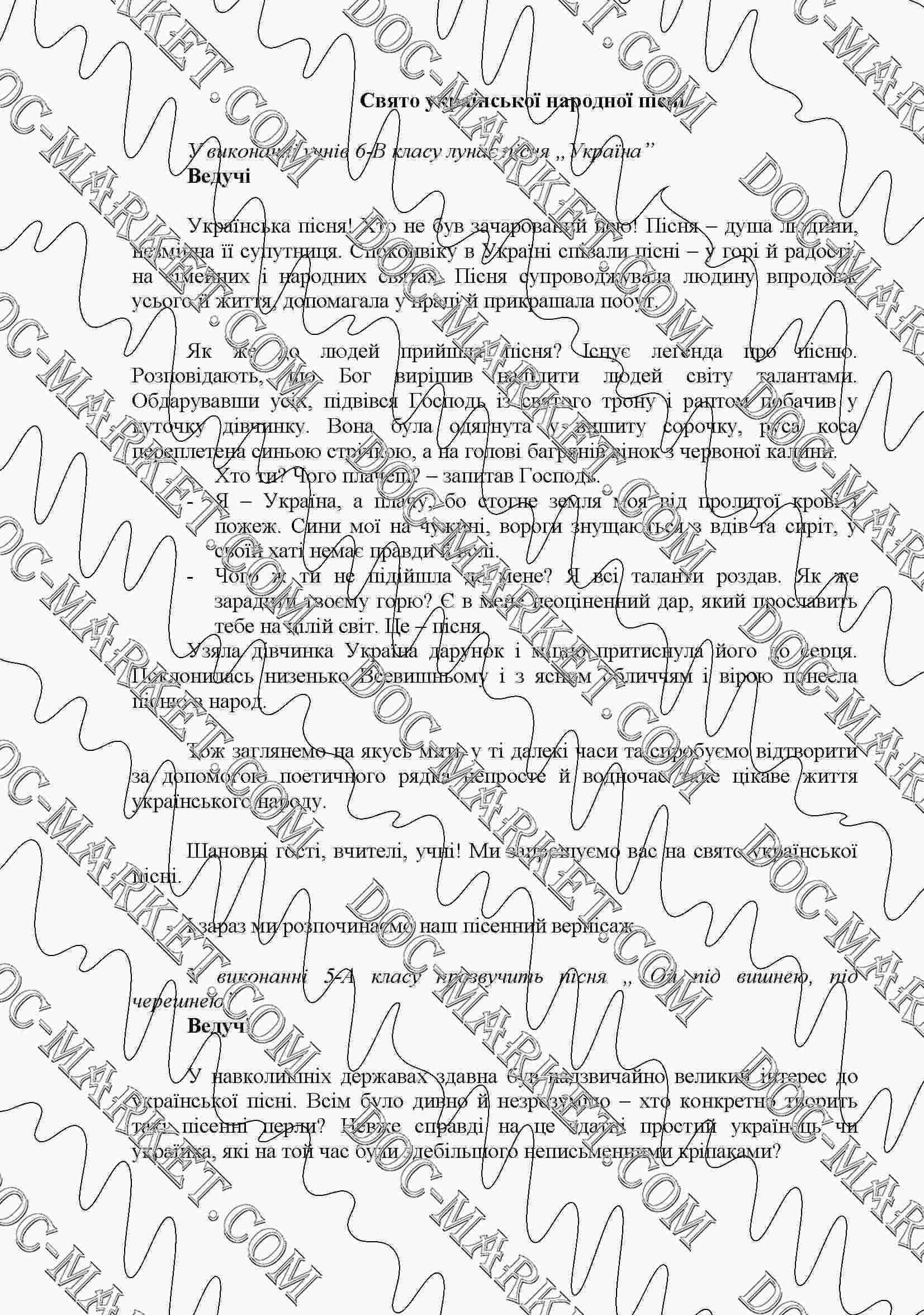 Сценарій шкільного свята українська