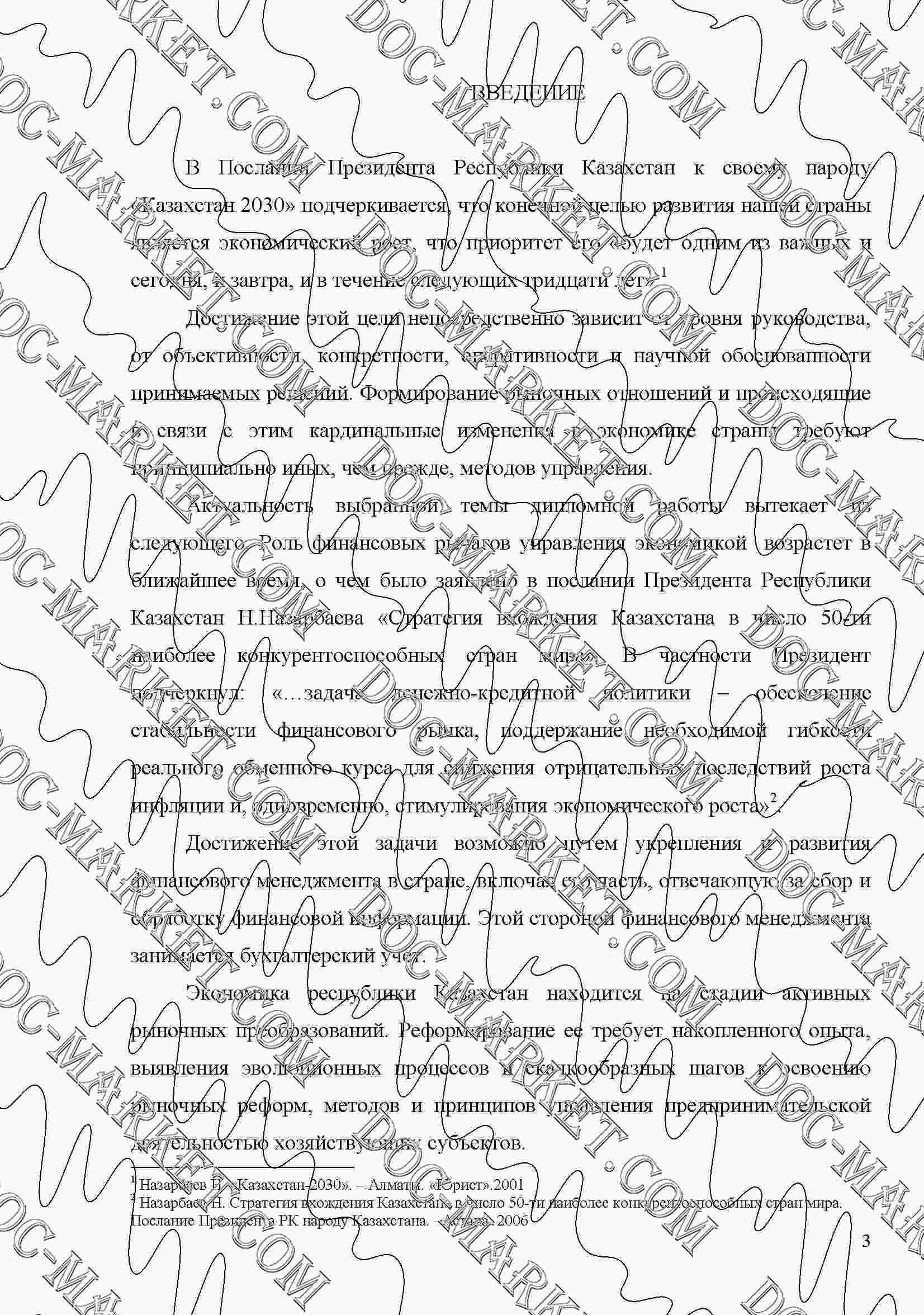 Дипломная работа История развития бухгалтерского учета в  отчет по практике бухгалтера по казахстану