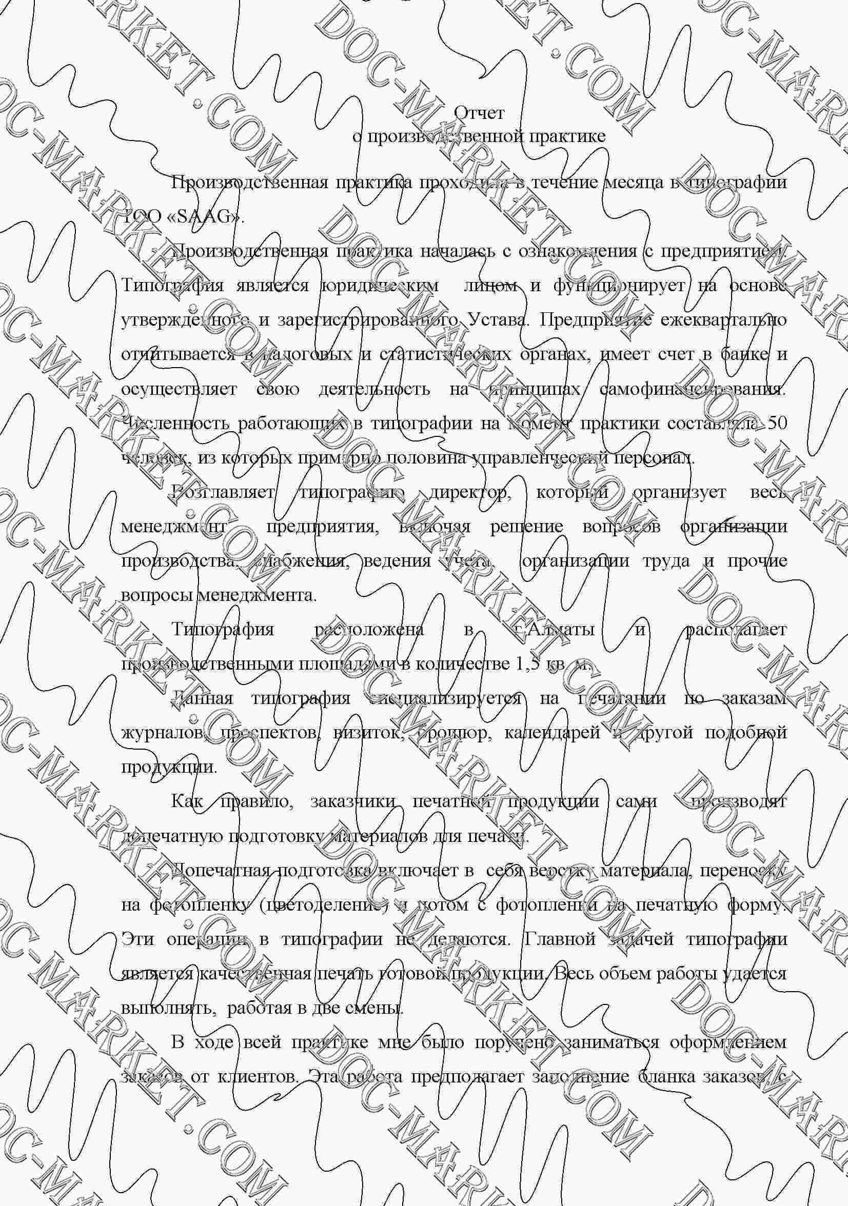 Другая отчет о практике в типографии посмотреть по предмету  бухучет в типографии