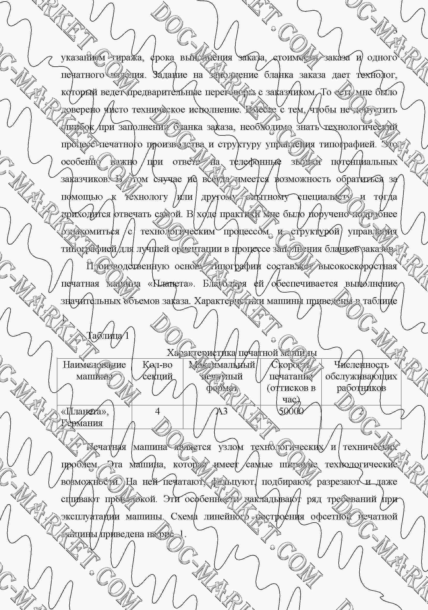 Другая отчет о практике в типографии посмотреть по предмету  практика на типографии