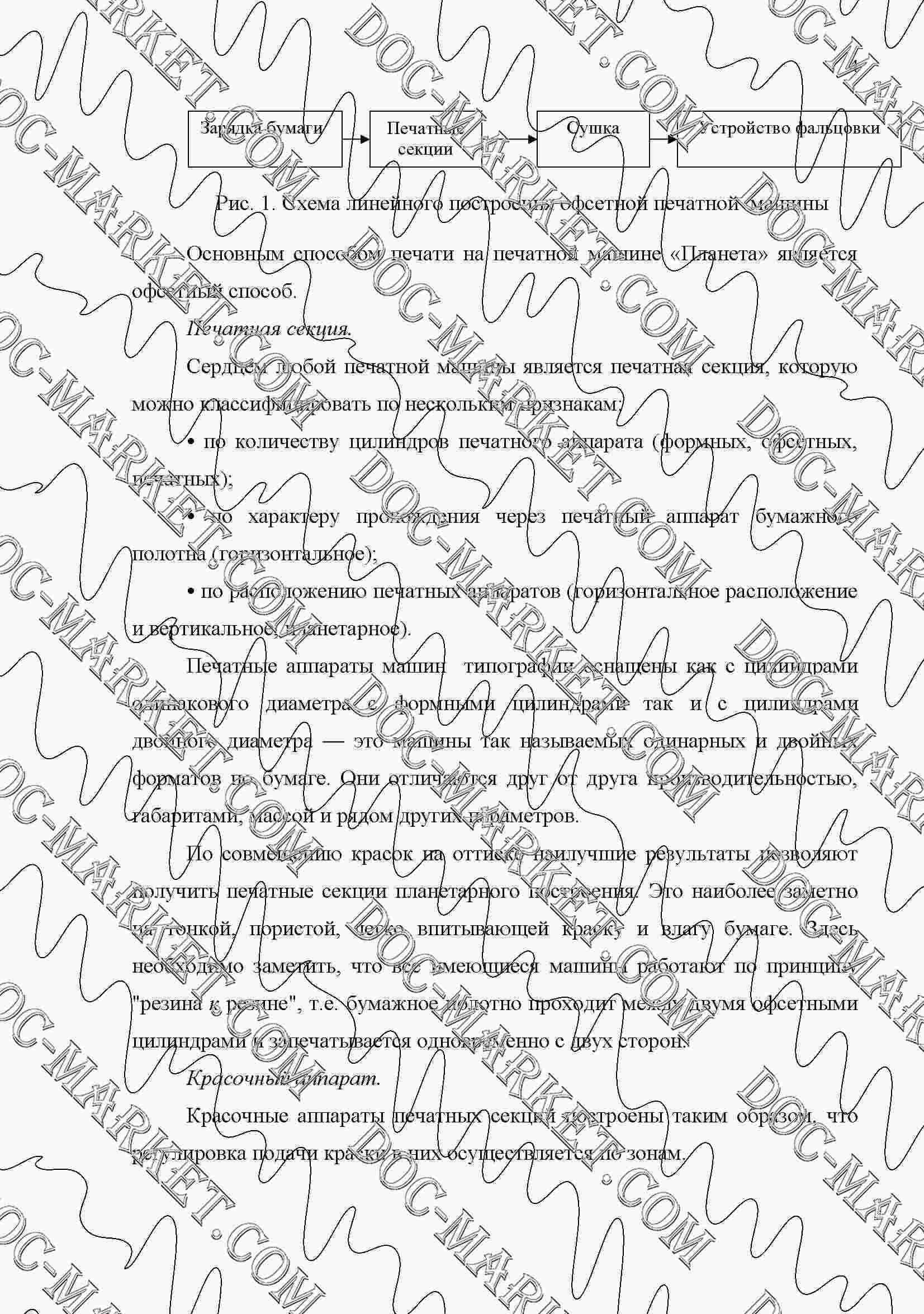 Другая отчет о практике в типографии посмотреть по предмету  отчет по производственной практике на типографии
